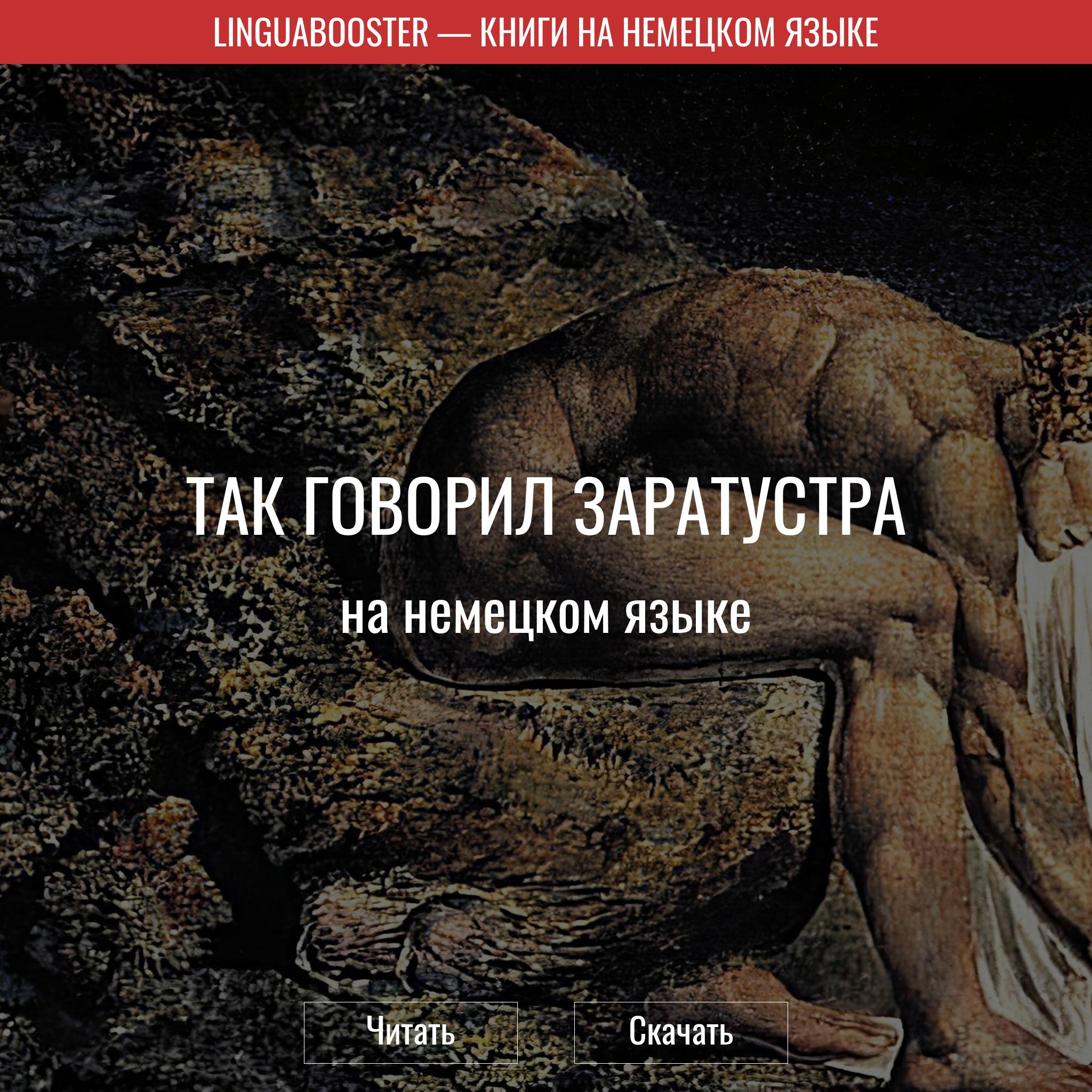 Читать книгу  «Так говорил Заратустра»