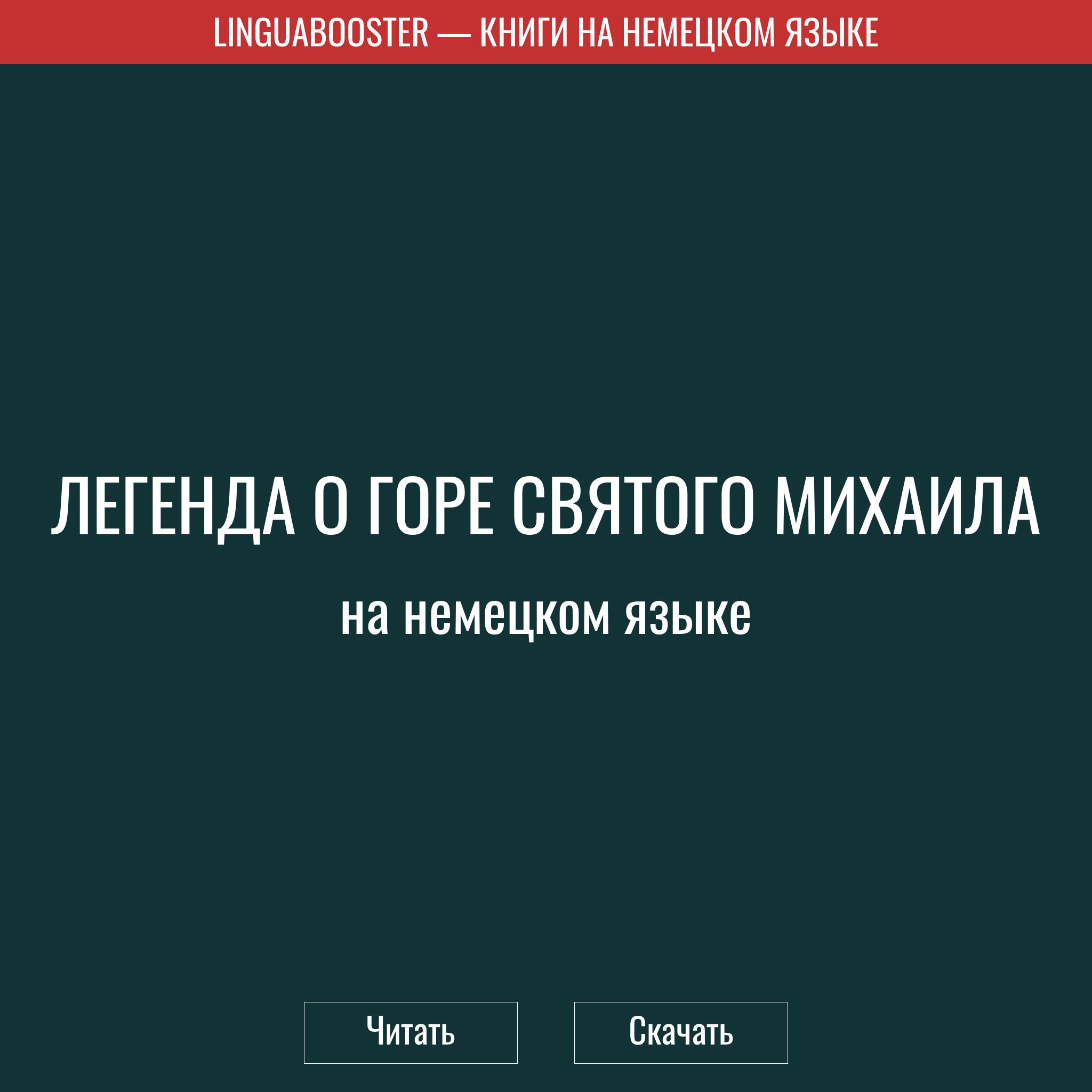 Читать книгу  «Легенда о горе святого Михаила»