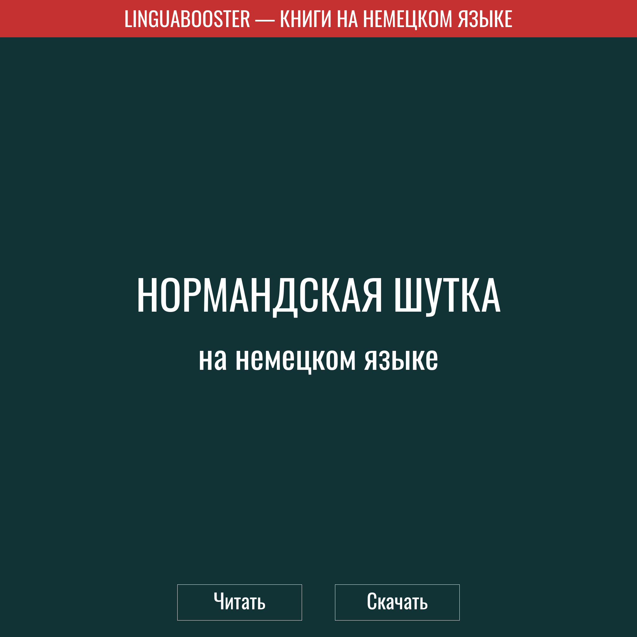 Читать книгу  «Нормандская шутка»