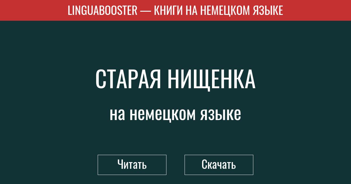 старые русские геи онлайн