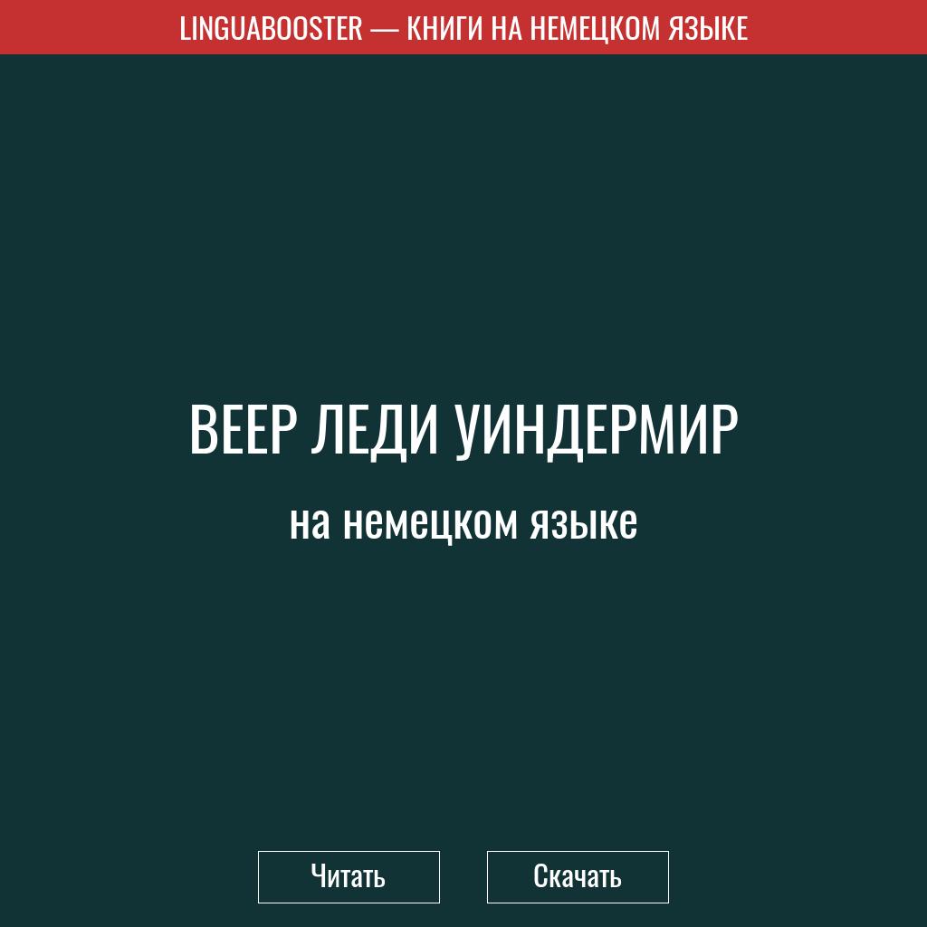 Читать книгу  «Веер леди Уиндермир»