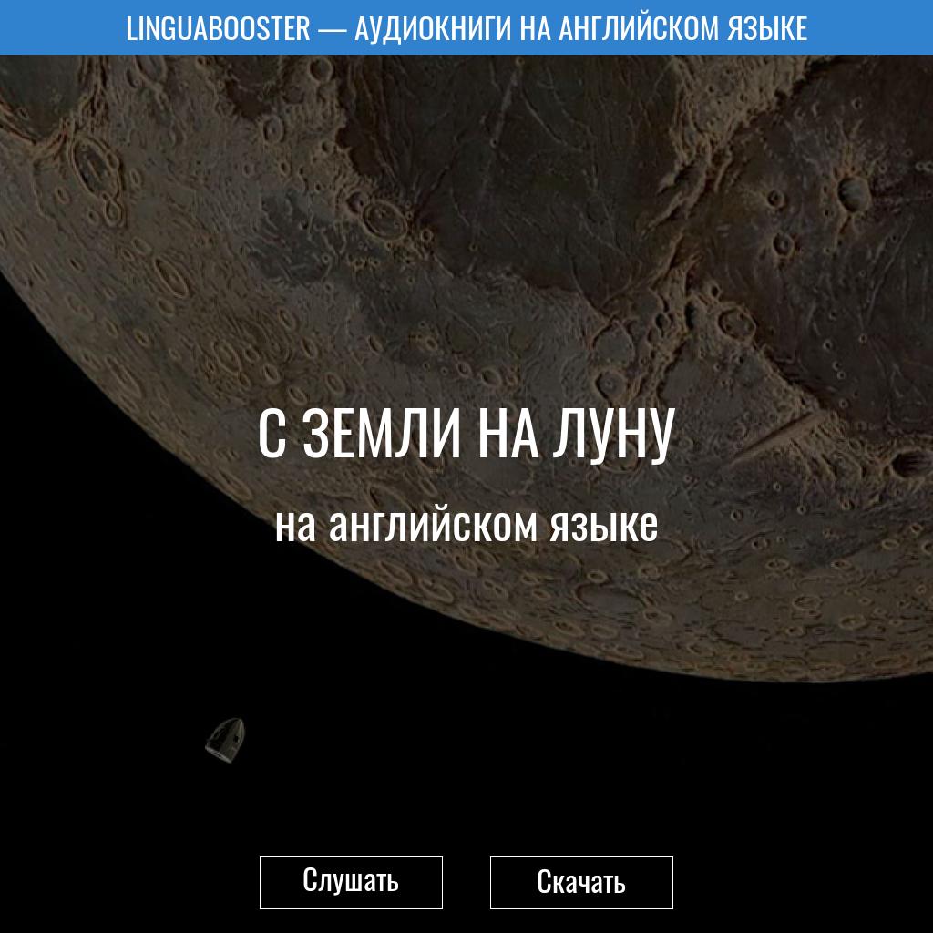 Слушать книгу  «С Земли на Луну»