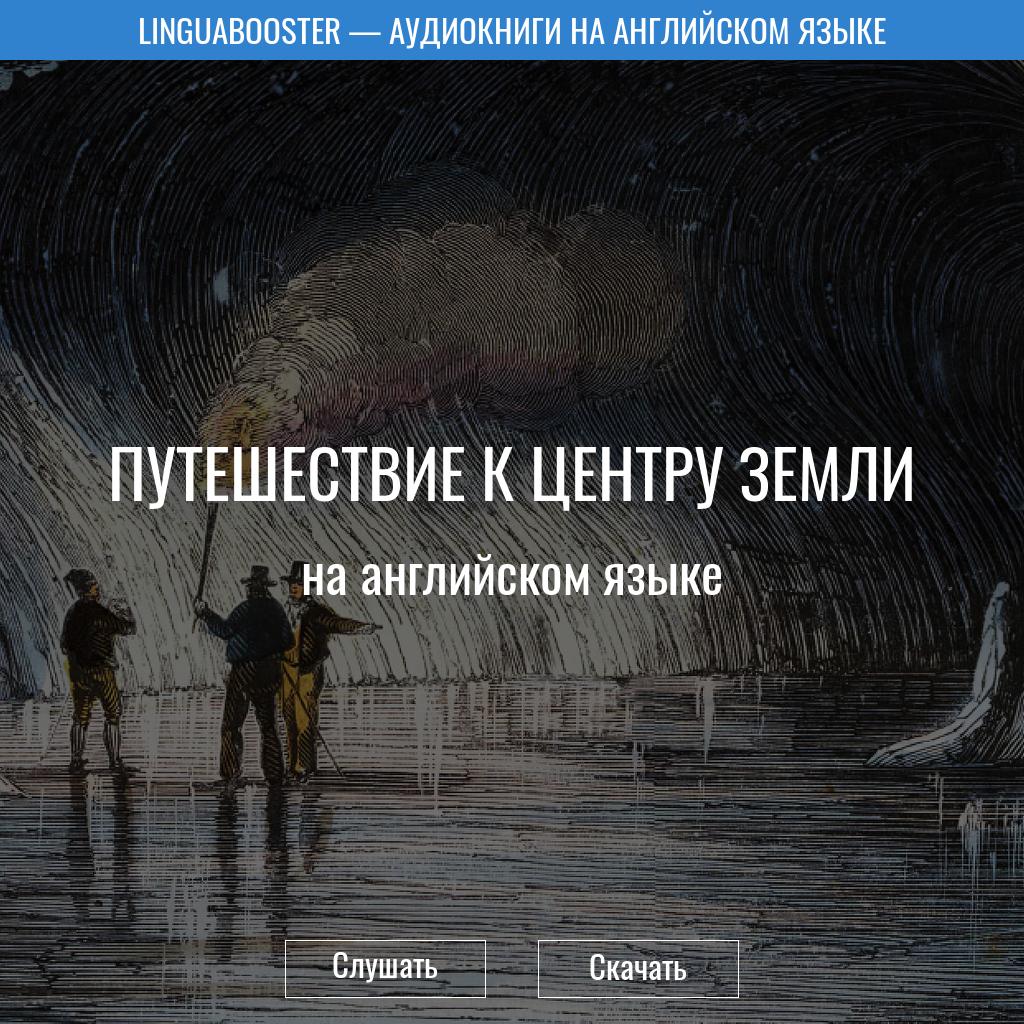 Слушать книгу  «Путешествие к центру Земли»