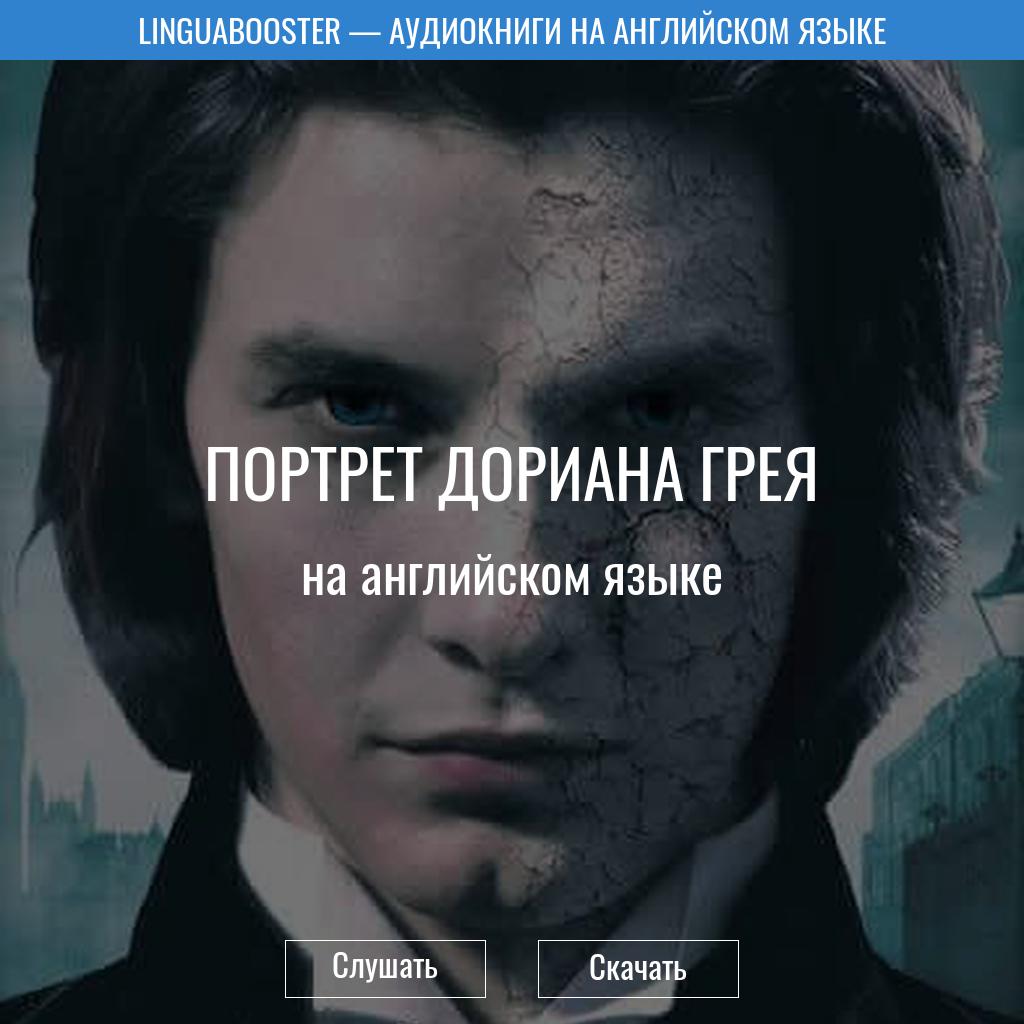 Слушать книгу  «Портрет Дориана Грея»