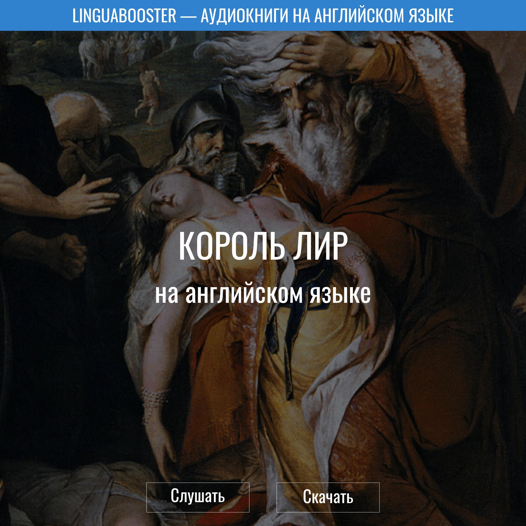 Слушать книгу  «Король Лир»
