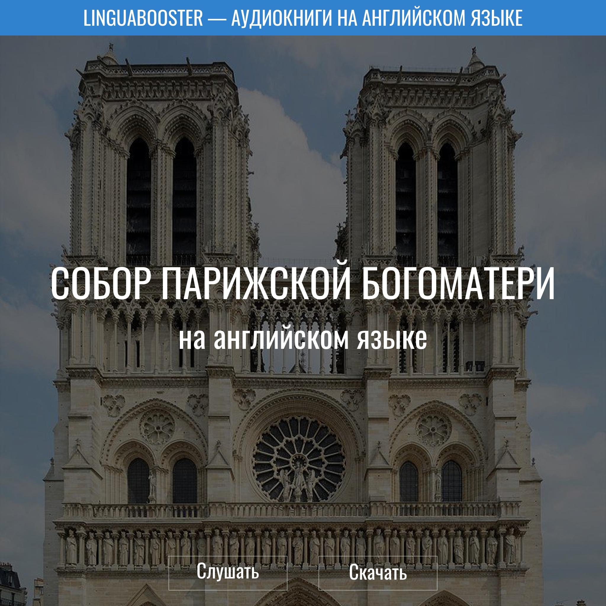 Слушать книгу  «Собор Парижской Богоматери»