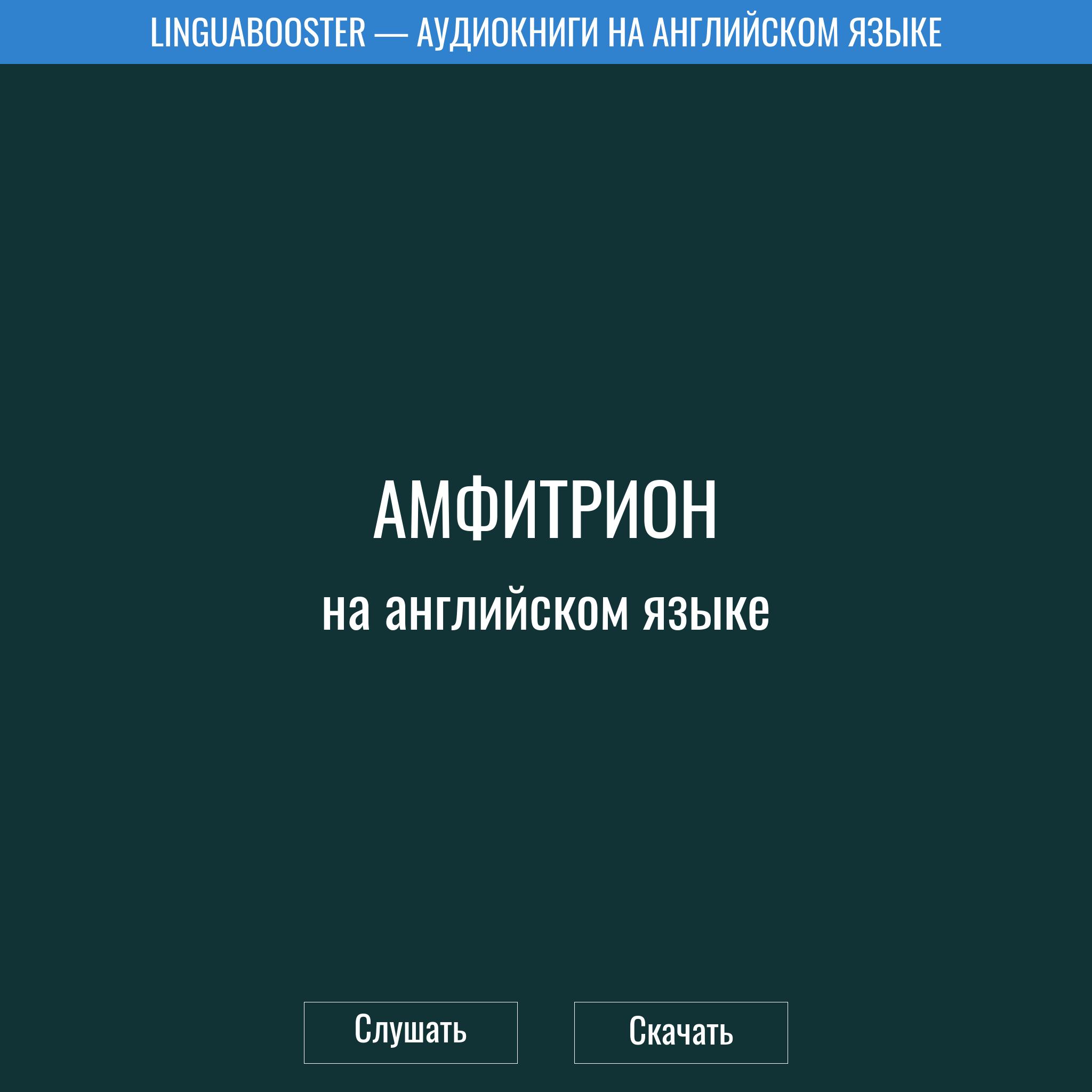 Слушать книгу  «Амфитрион»
