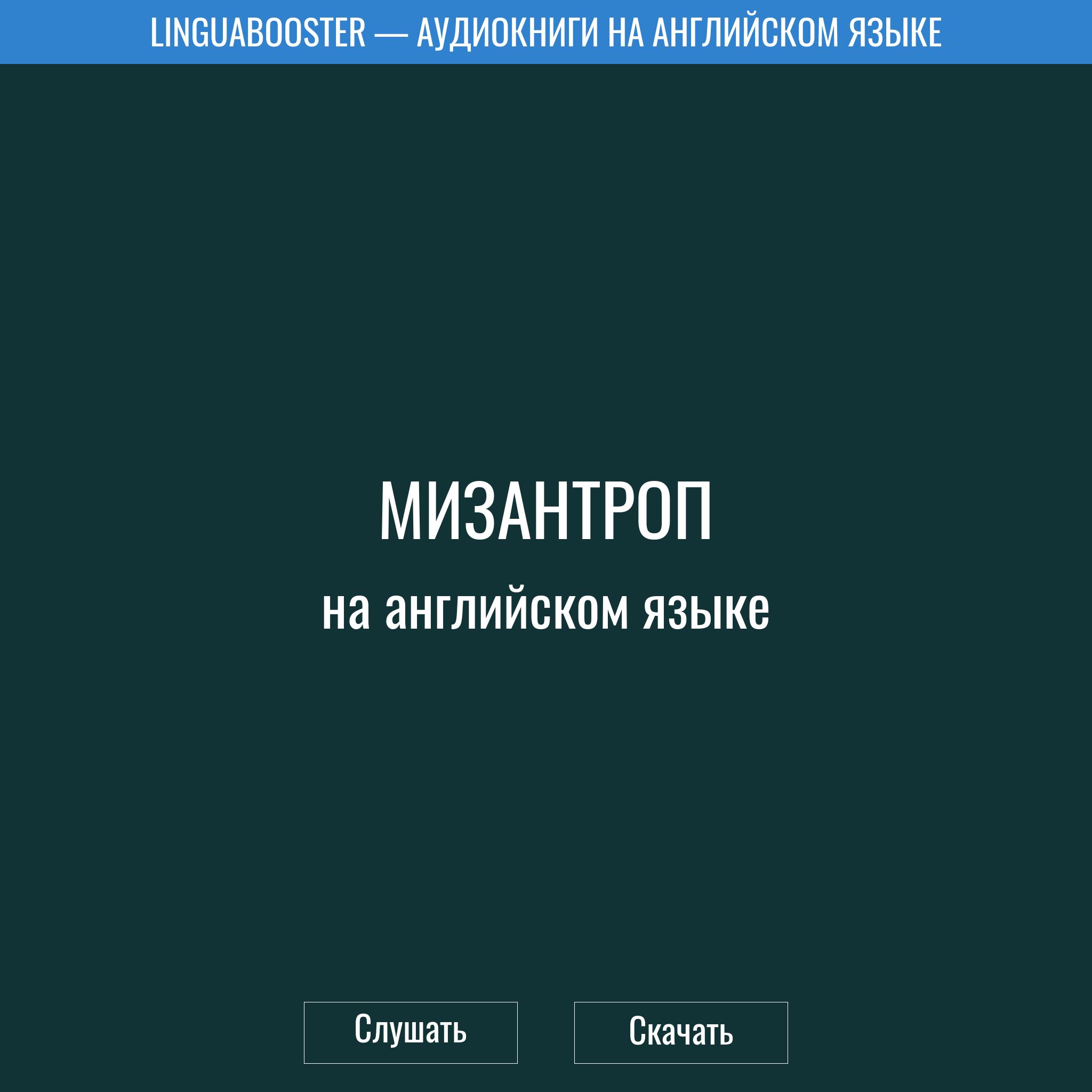 Слушать книгу  «Мизантроп»
