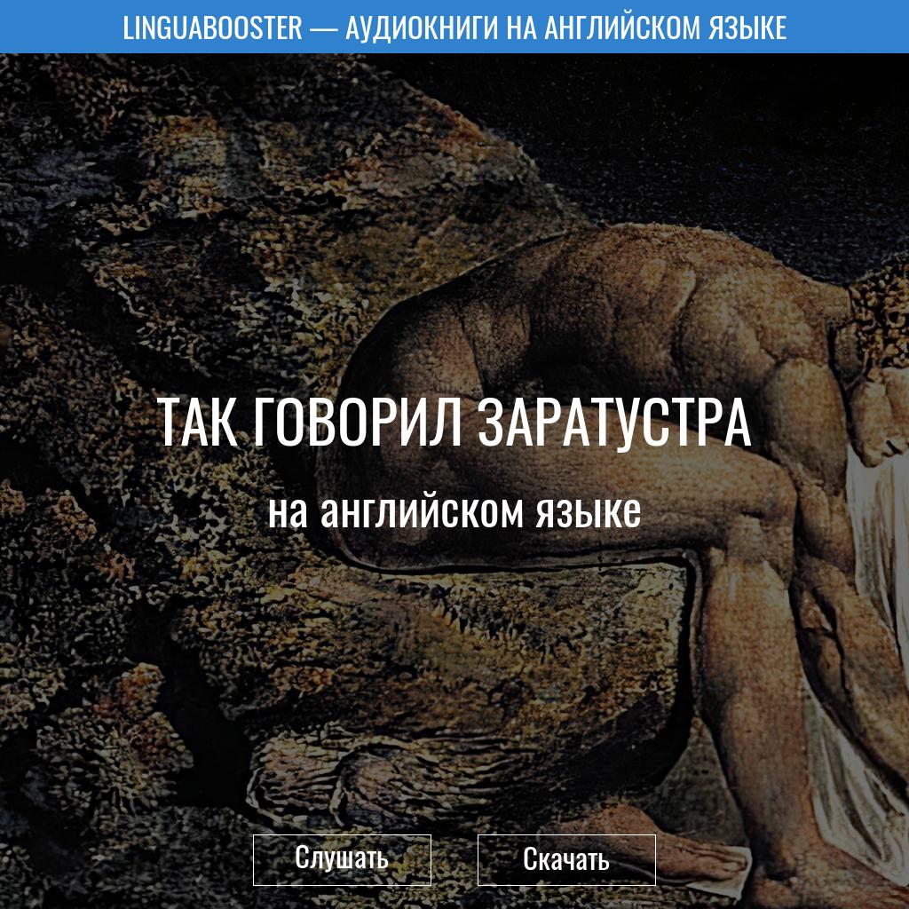 Слушать книгу  «Так говорил Заратустра»