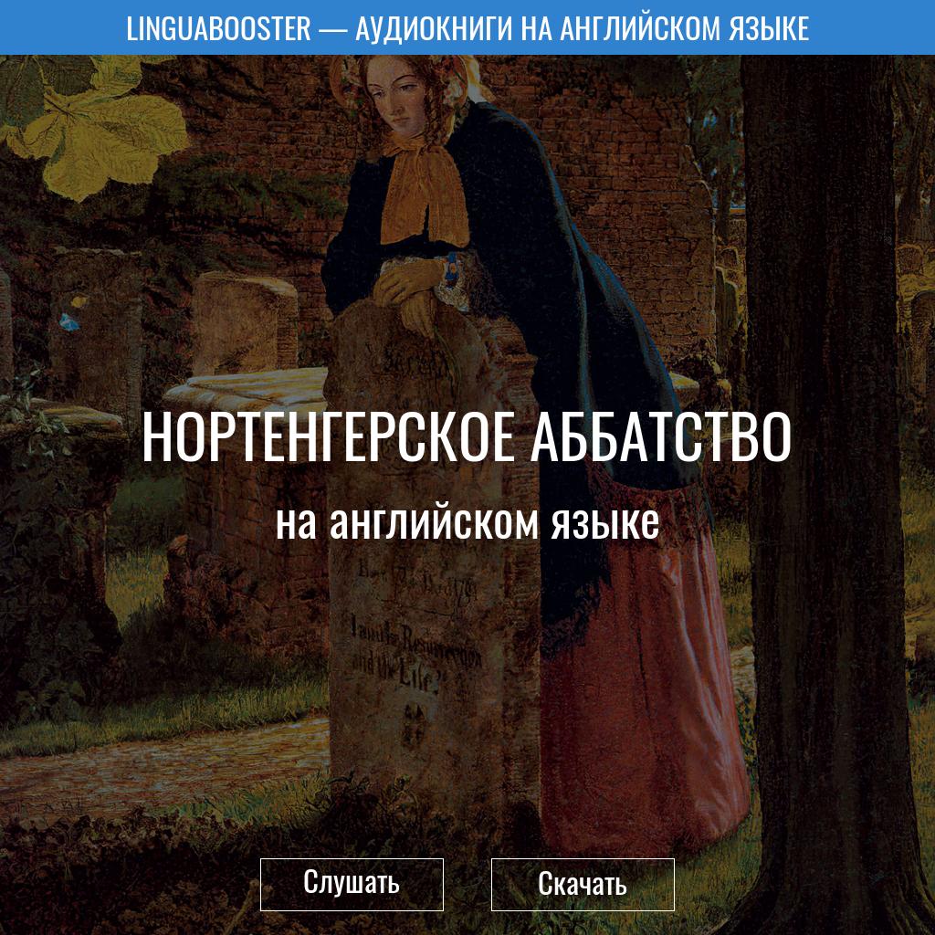 Слушать книгу  «Нортенгерское аббатство»