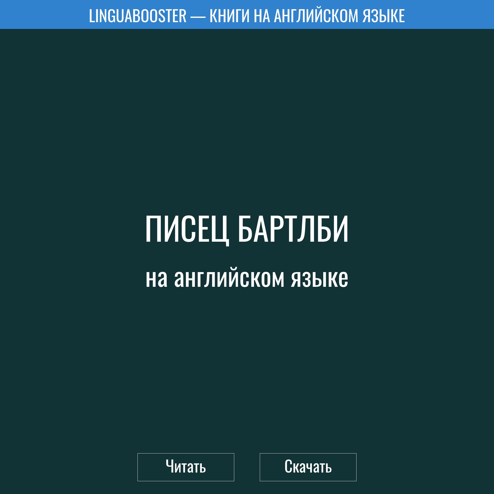Читать книгу  «Писец Бартлби»