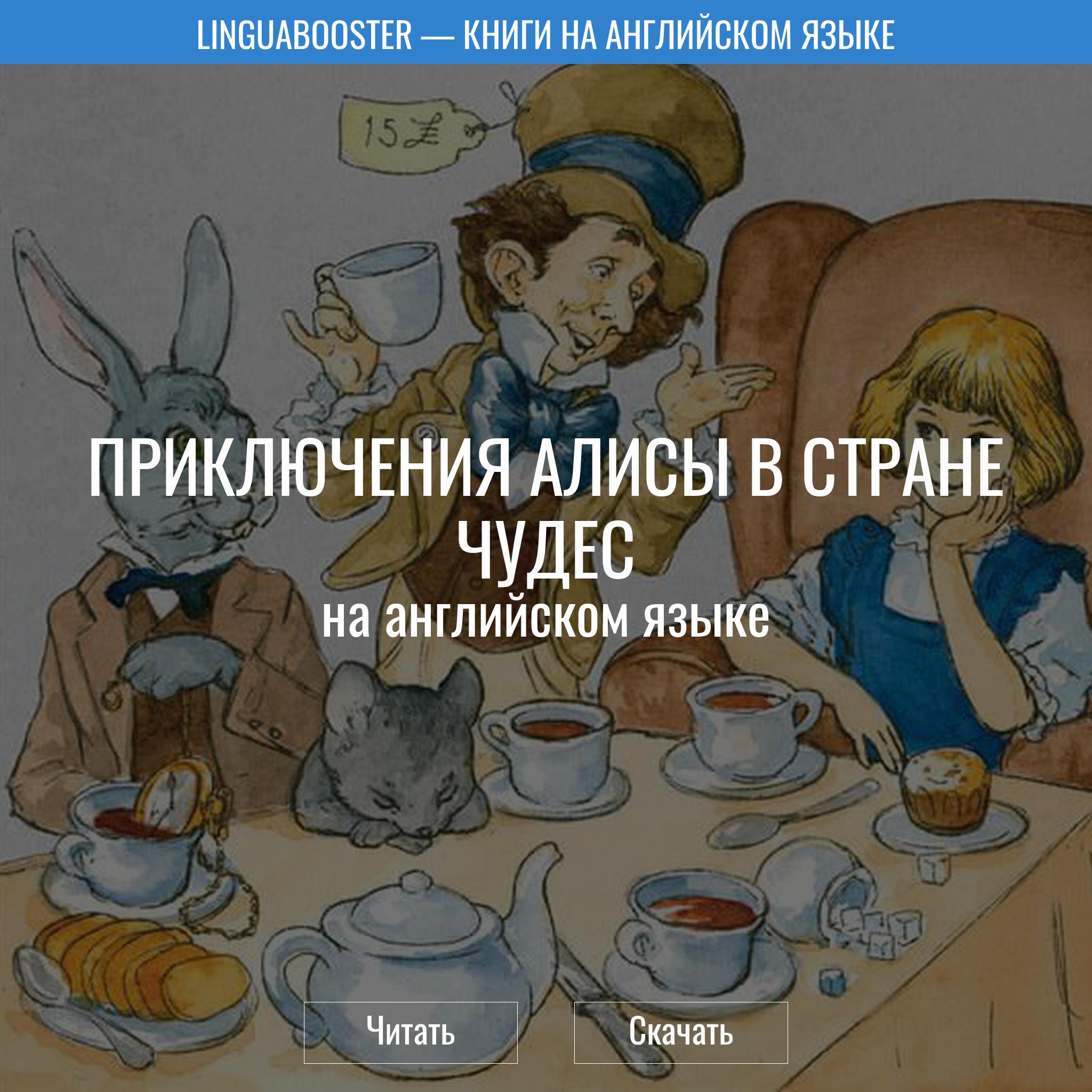 Читать книгу  «Приключения Алисы в стране чудес»