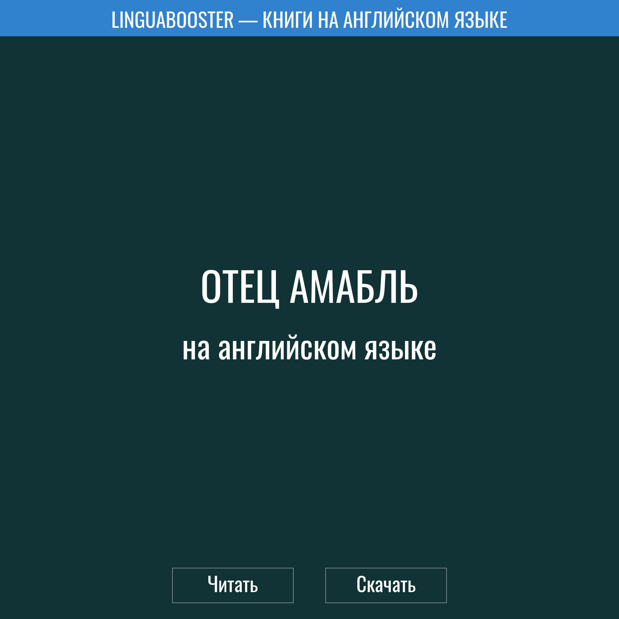 Читать книгу  «Отец Амабль»