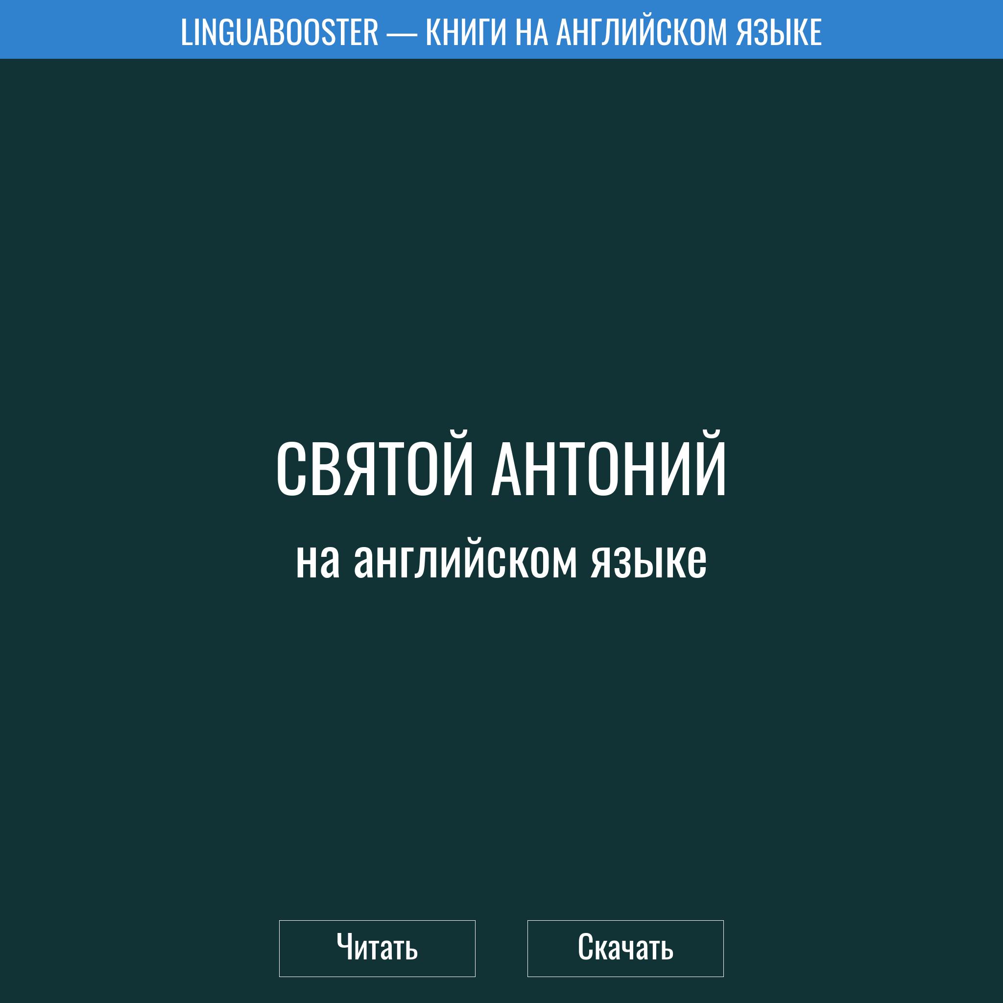 Читать книгу  «Святой Антоний»