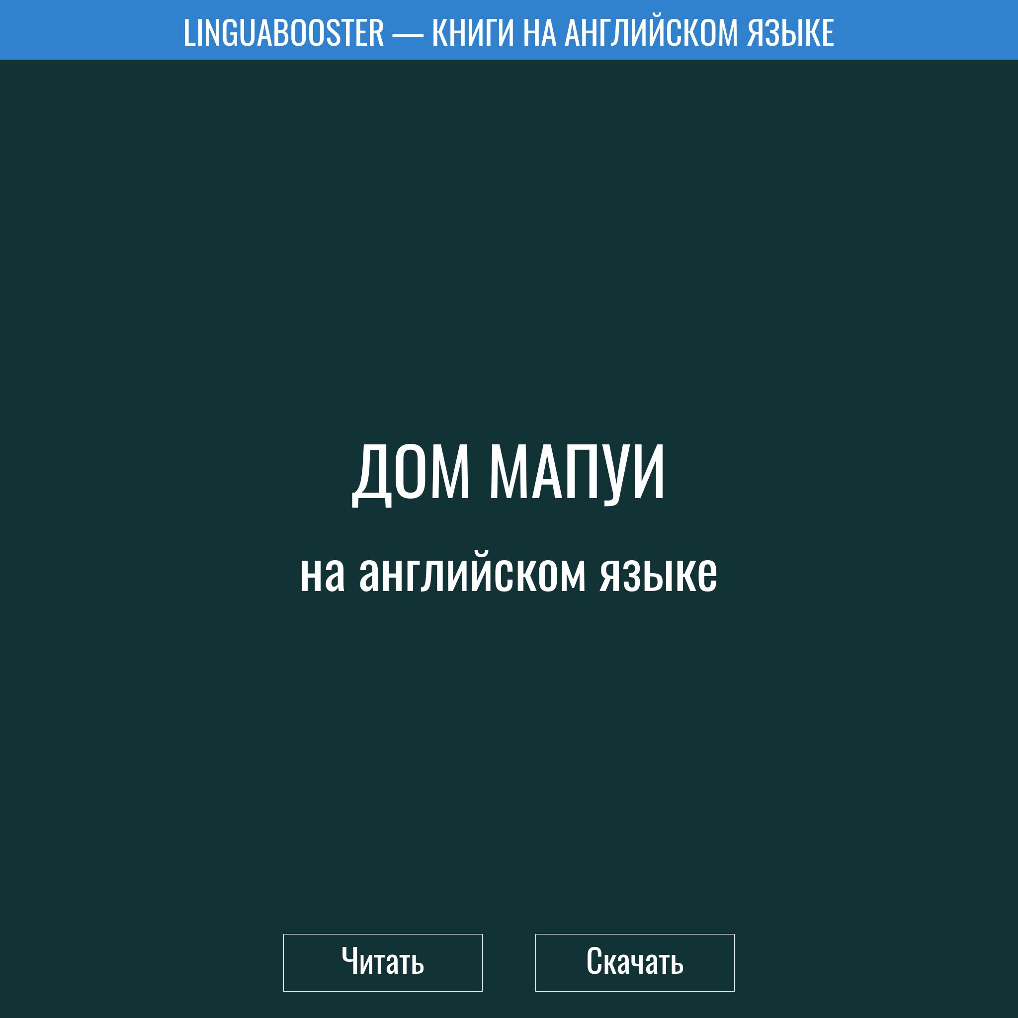 Читать книгу  «Дом Мапуи»