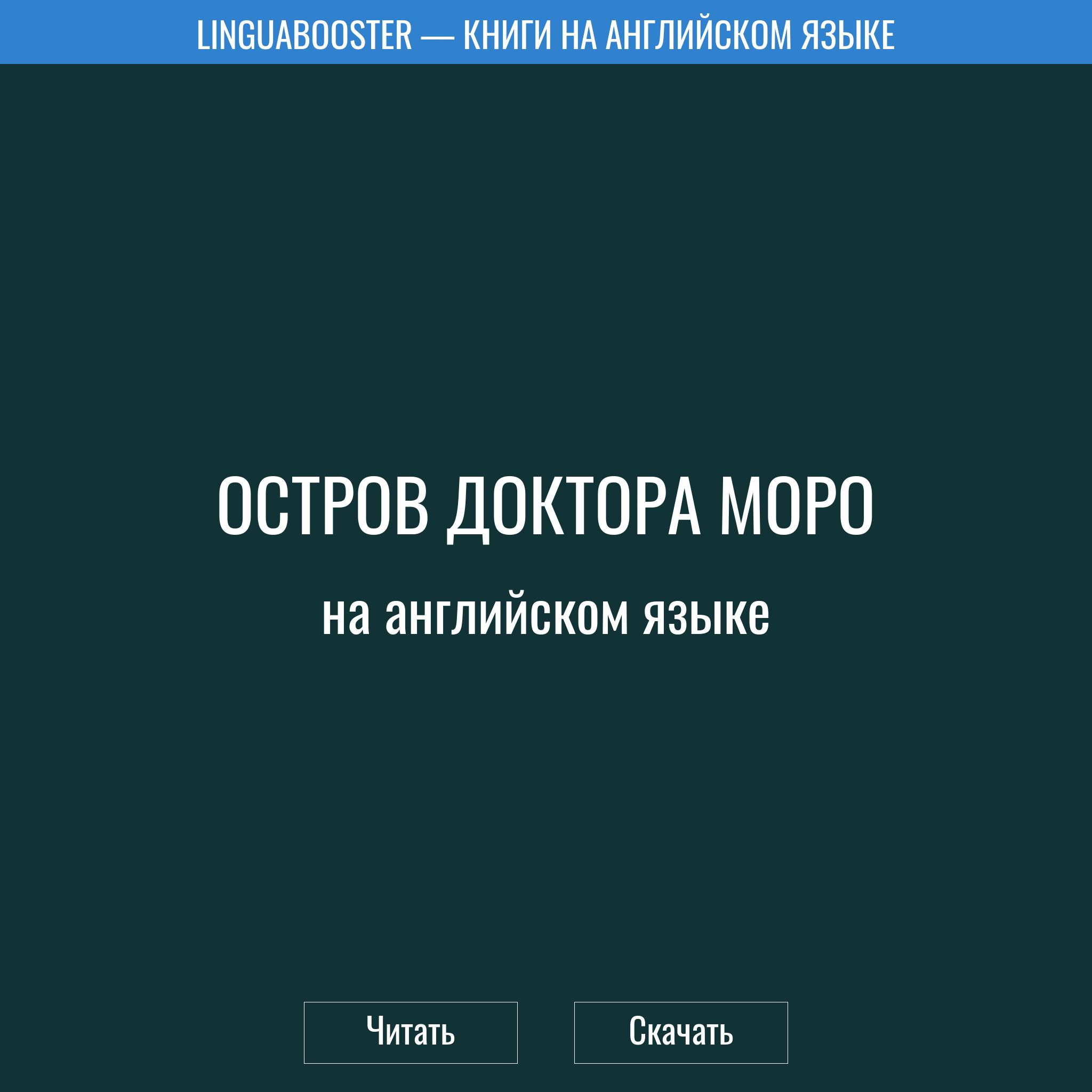 Читать книгу  «Остров доктора Моро»
