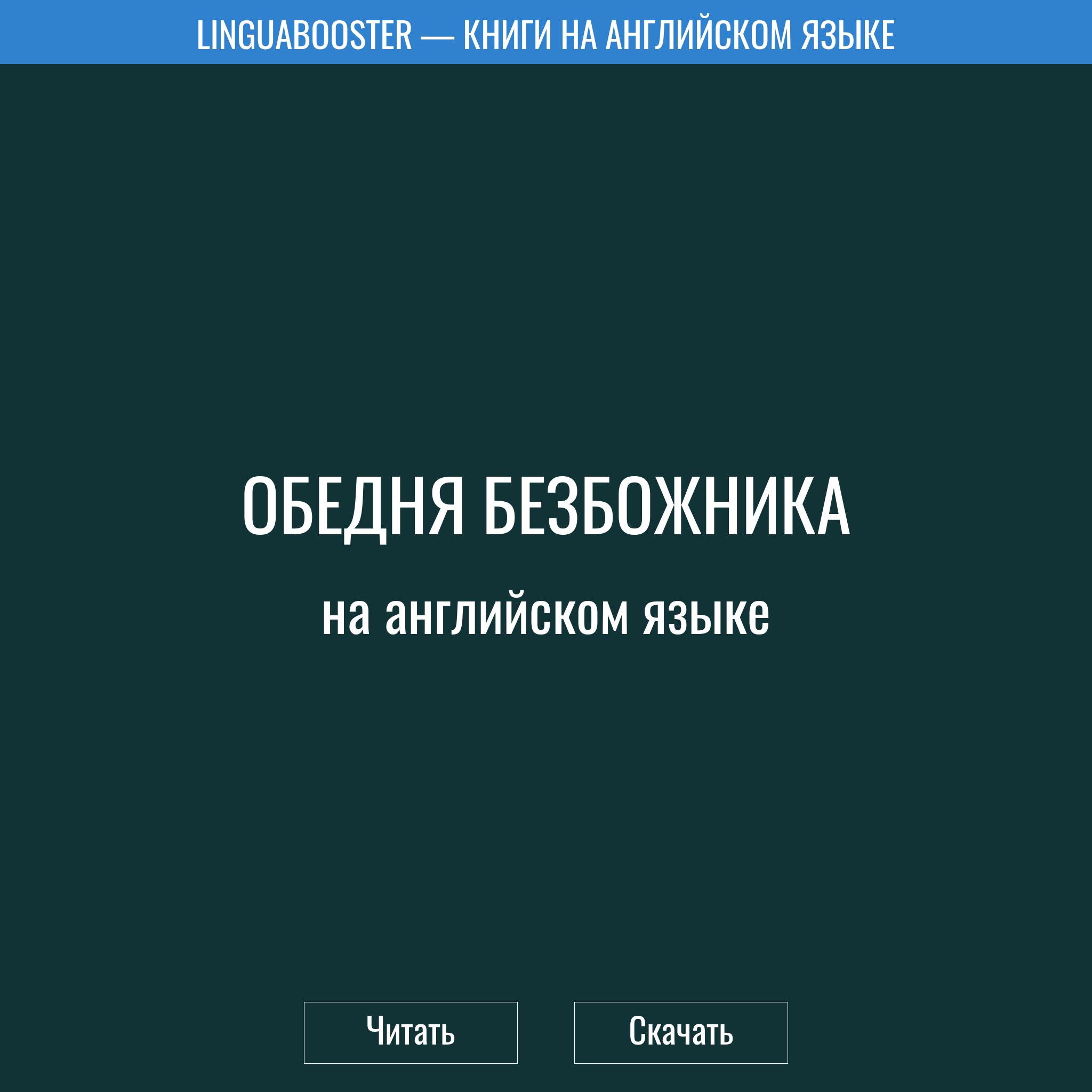 Читать книгу  «Обедня безбожника»
