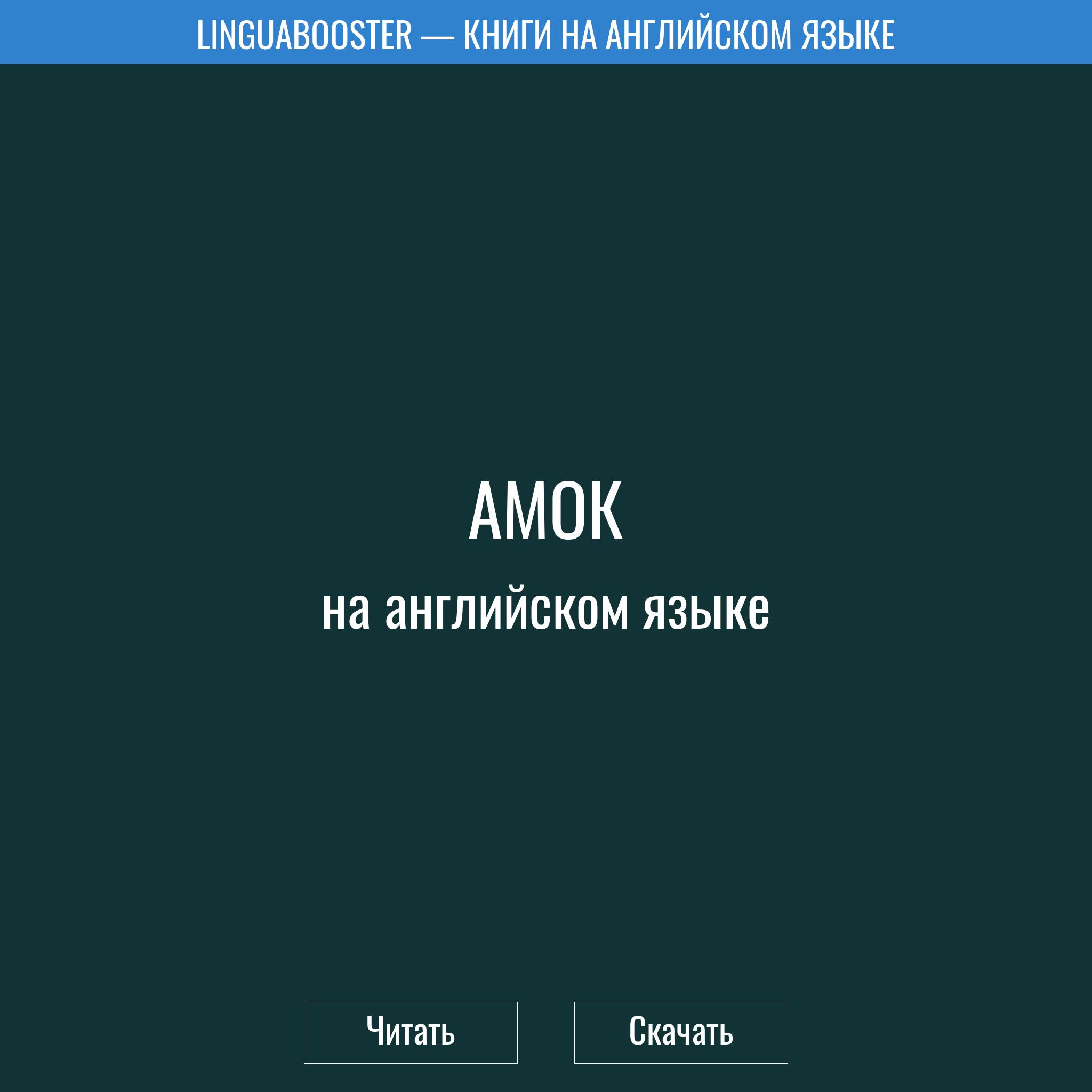 Читать книгу  «Амок»