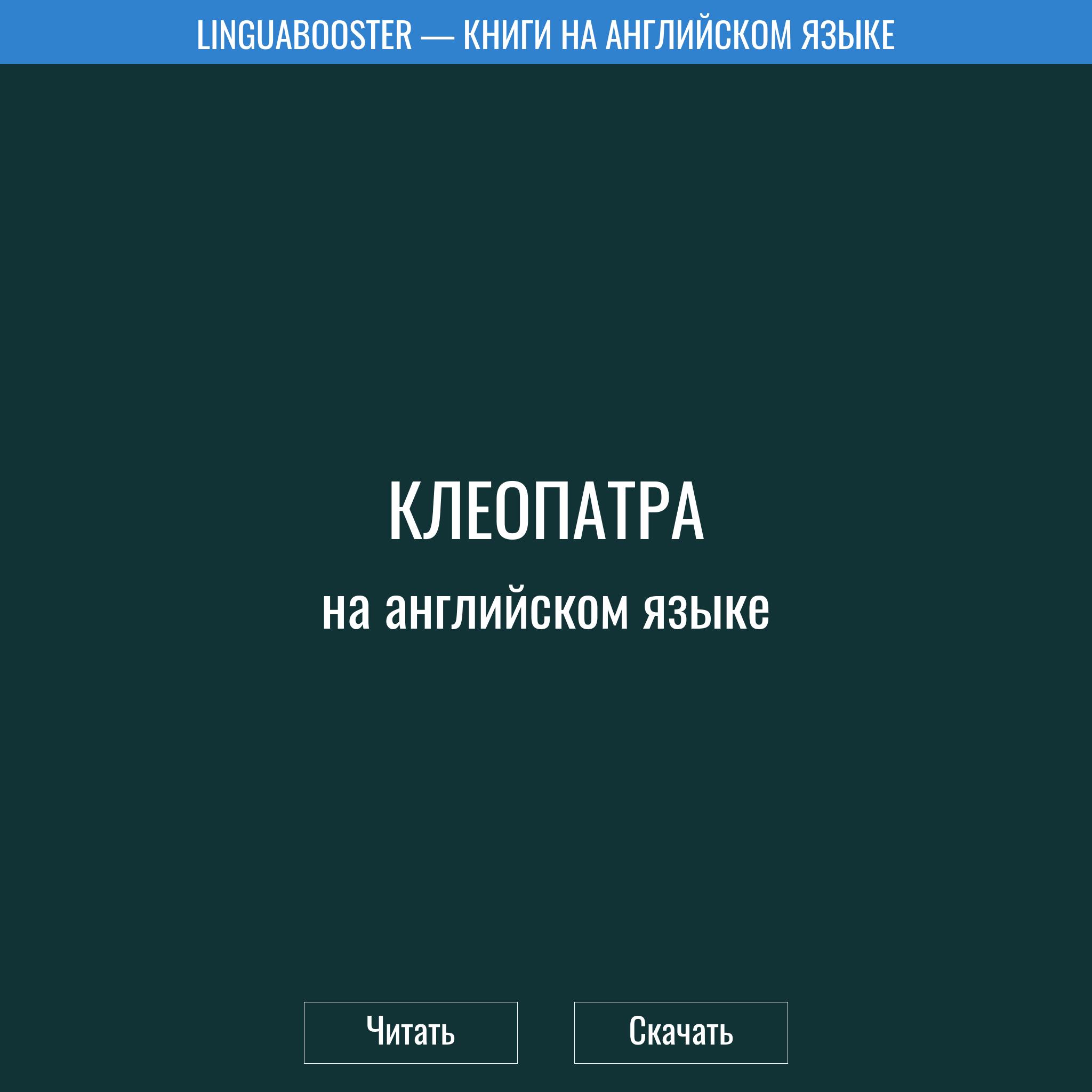 Читать книгу  «Клеопатра»