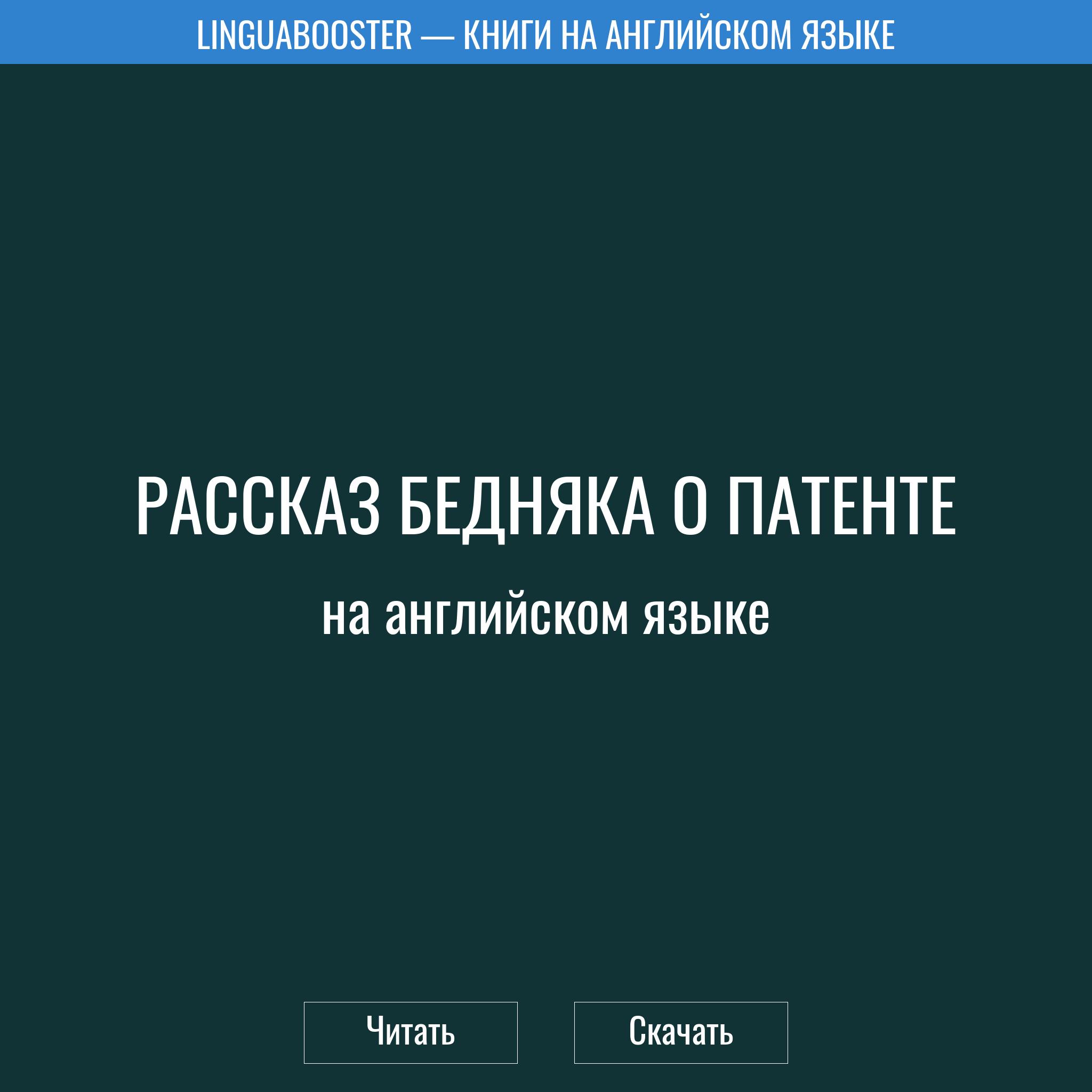 Читать книгу  «Рассказ бедняка о патенте»