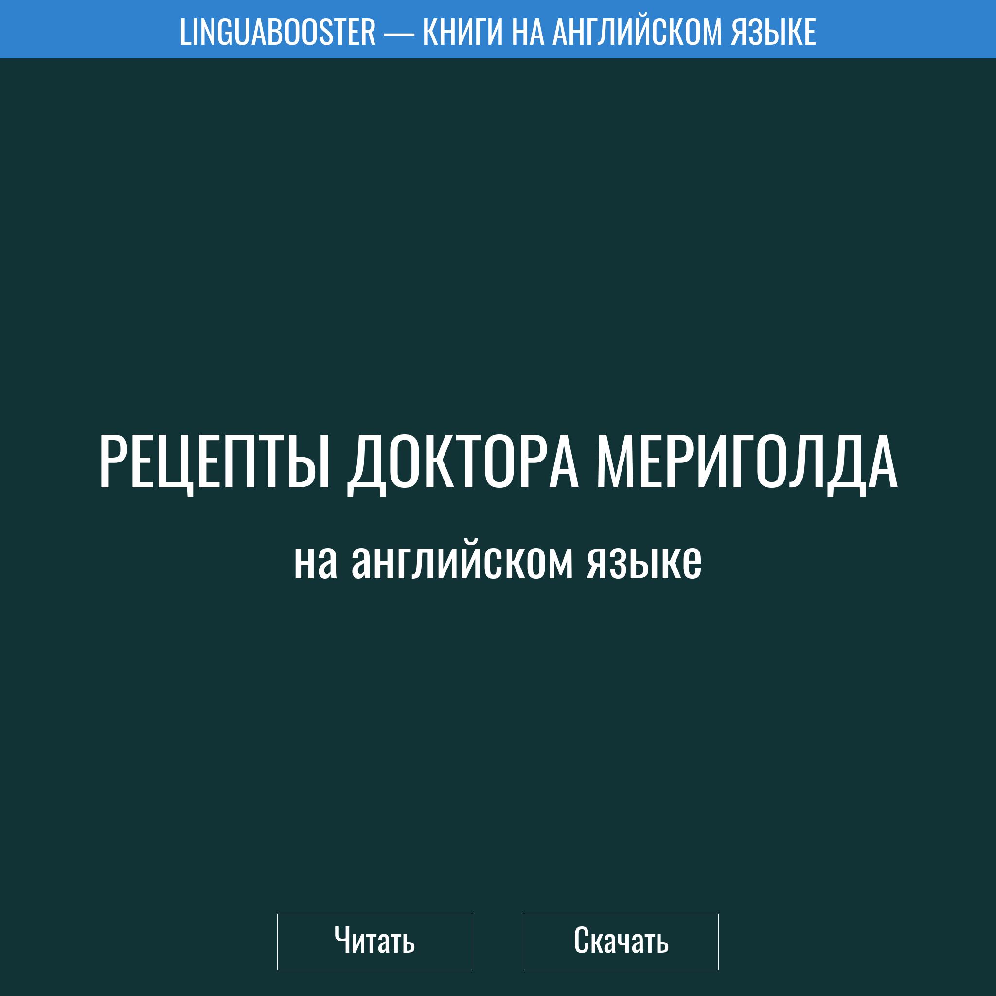 Читать книгу  «Рецепты доктора Мериголда»