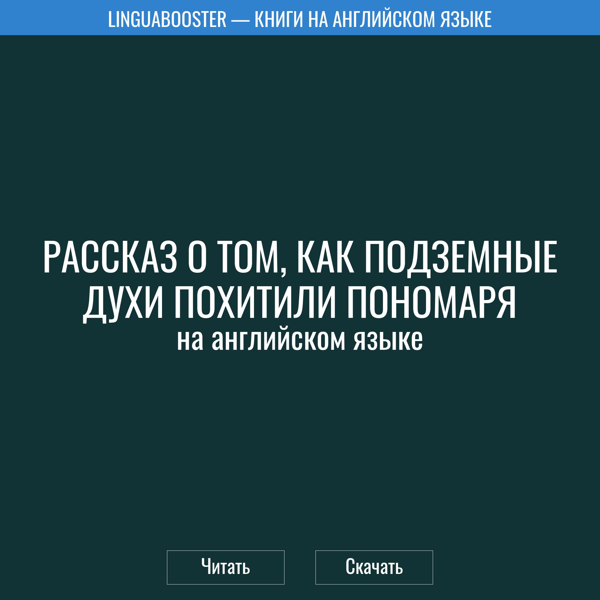 Читать книгу  «Рассказ о том, как подземные духи похитили пономаря»