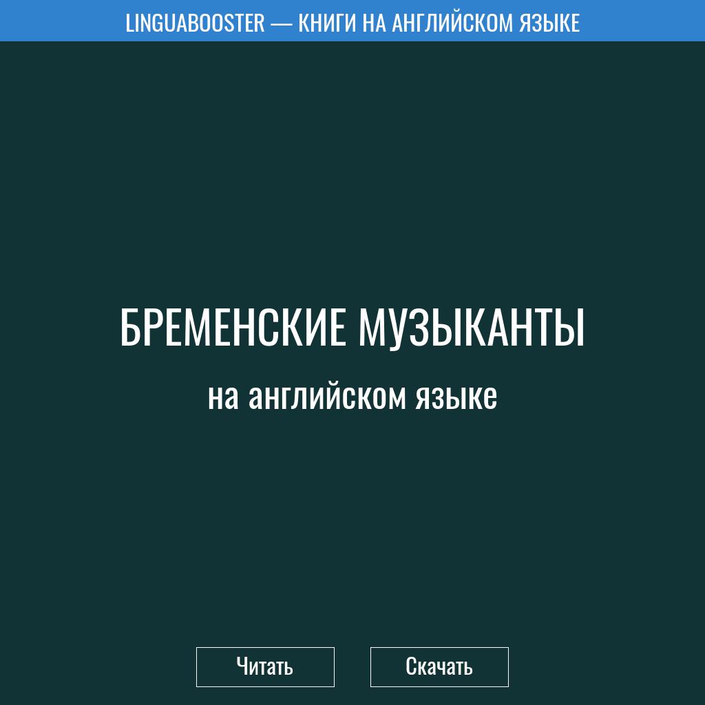 Читать книгу  «Бременские музыканты»