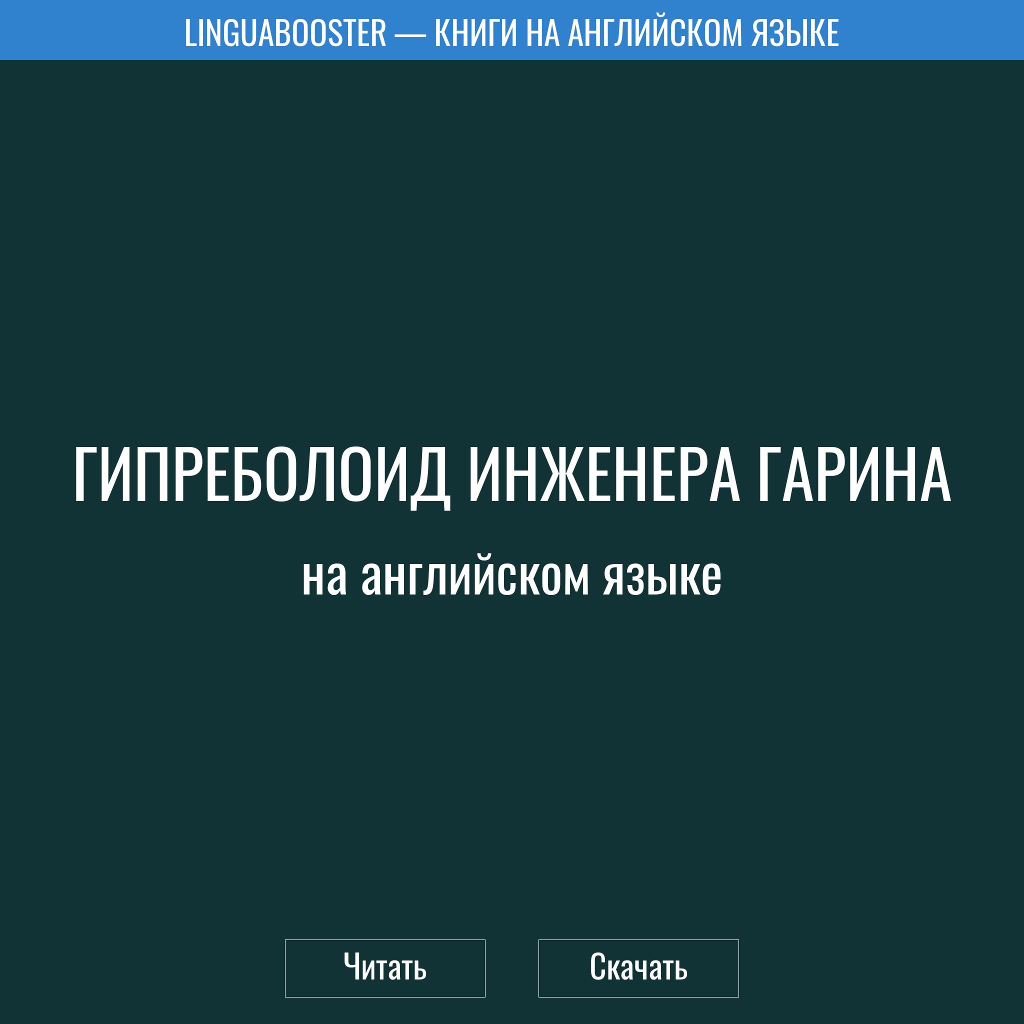 Читать книгу  «Гипреболоид инженера Гарина»