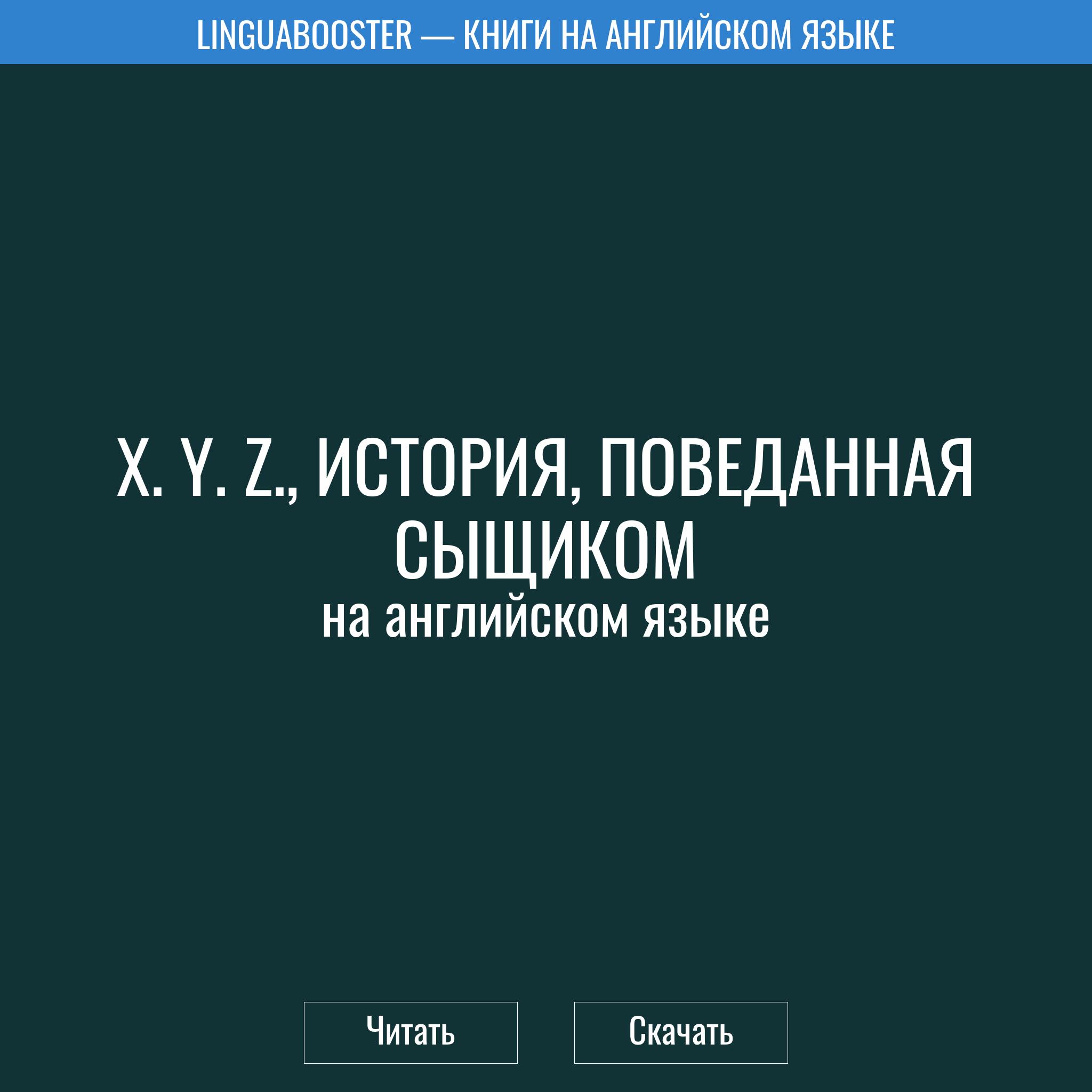 Читать книгу  «X. Y. Z., история, поведанная сыщиком»