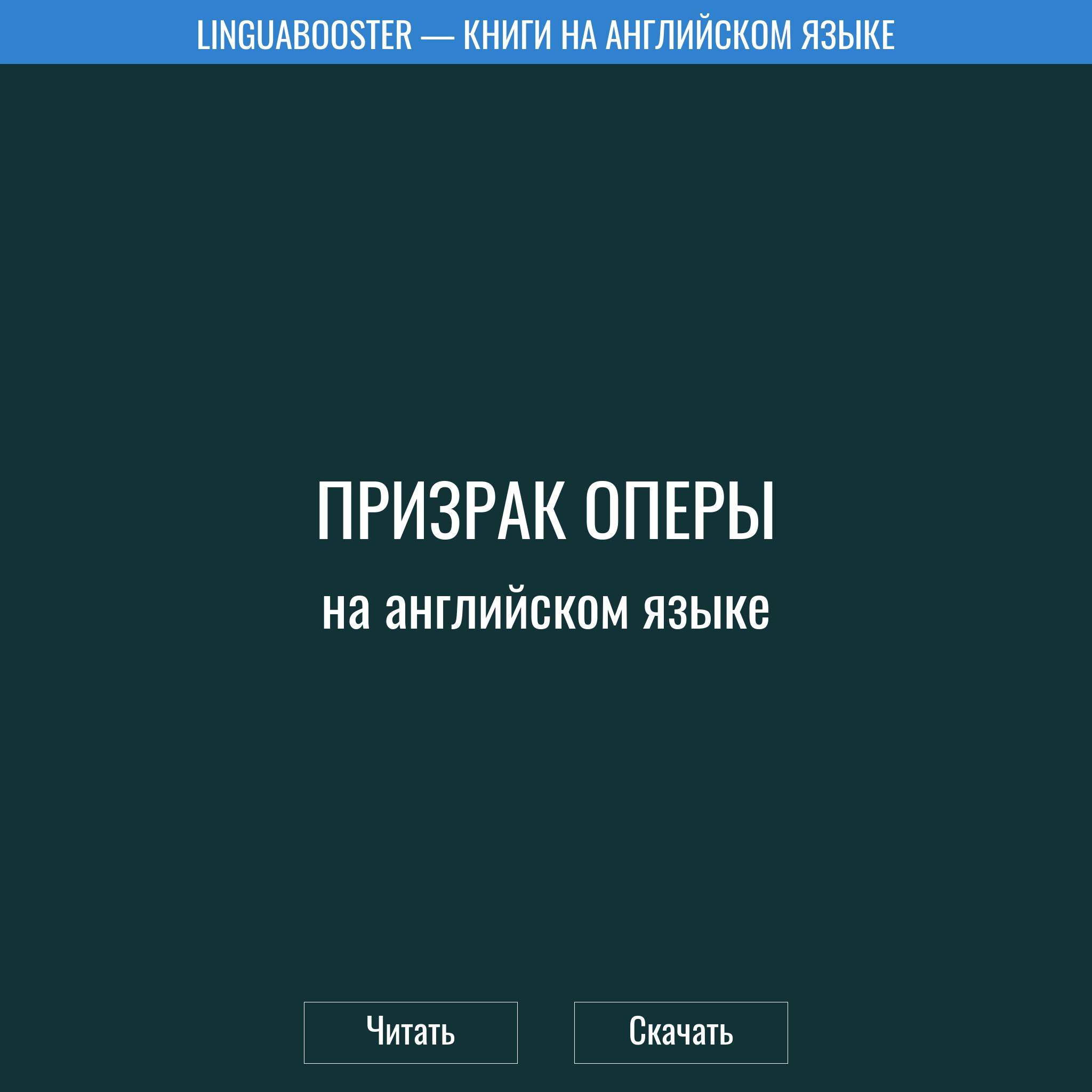 Читать книгу  «Призрак оперы»