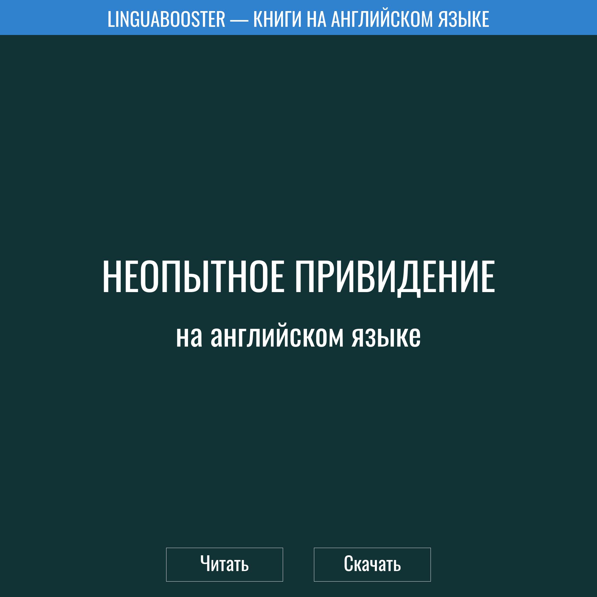 Читать книгу  «Неопытное привидение»