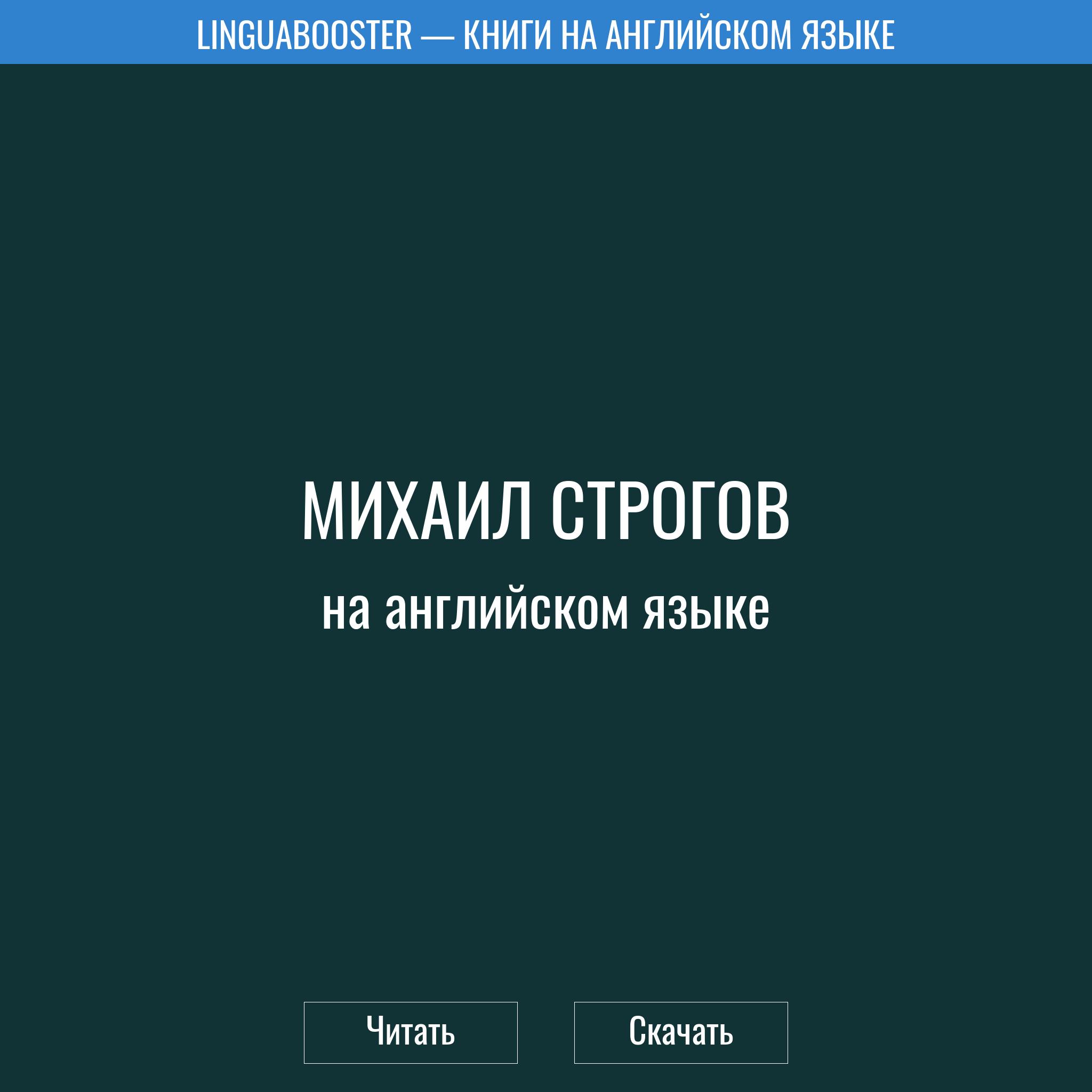 Читать книгу  «Михаил Строгов»