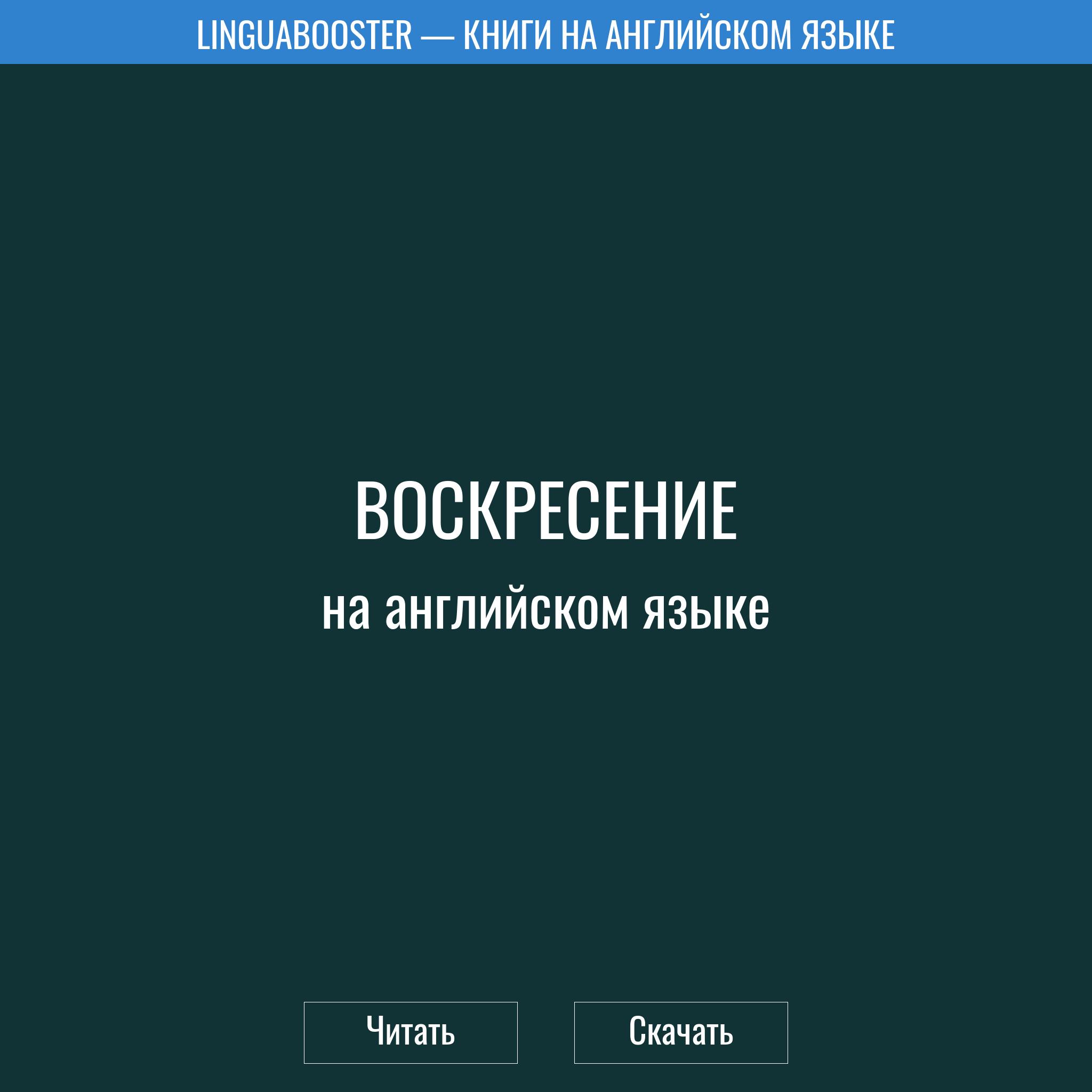 Читать книгу  «Воскресение»