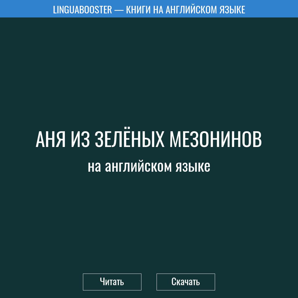Читать книгу  «Аня из Зелёных Мезонинов»