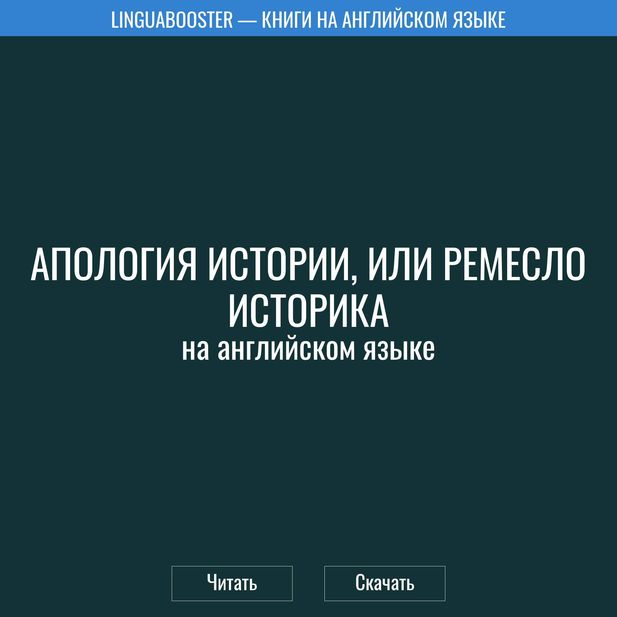 Читать книгу  «Апология истории, или Ремесло историка»