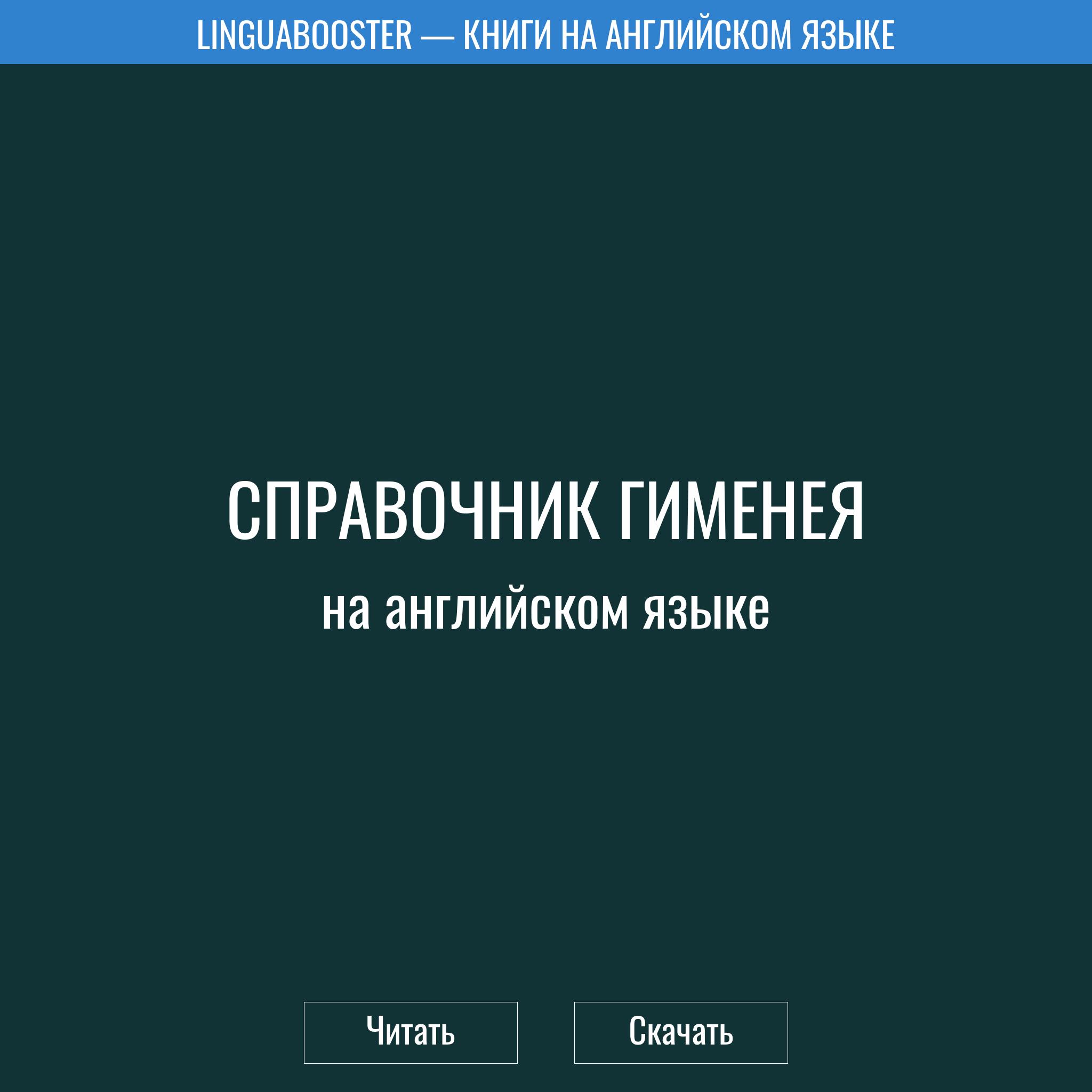 Читать книгу  «Справочник Гименея»