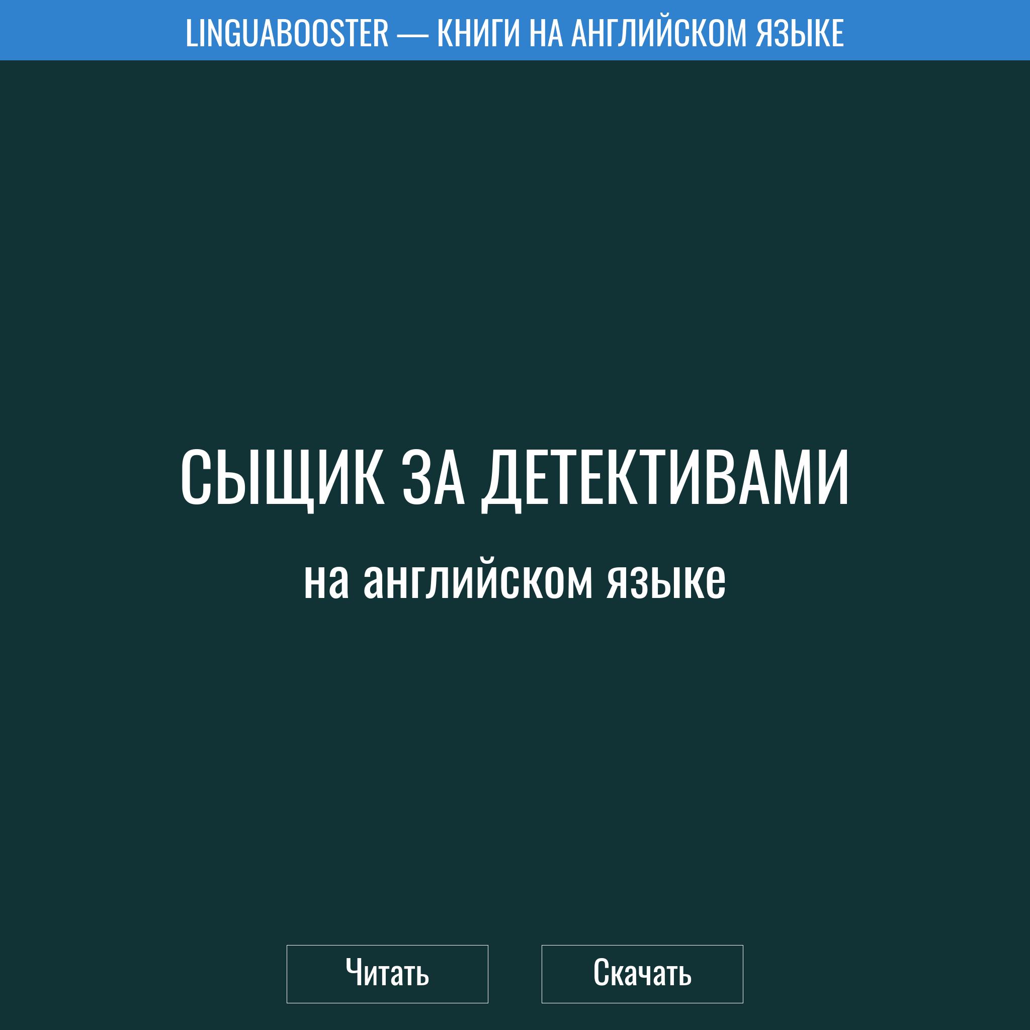 Читать книгу  «Сыщик за детективами»