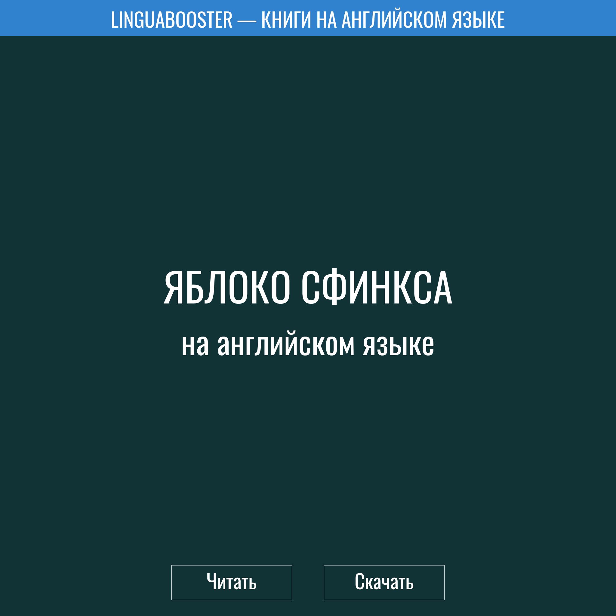 Читать книгу  «Яблоко сфинкса»