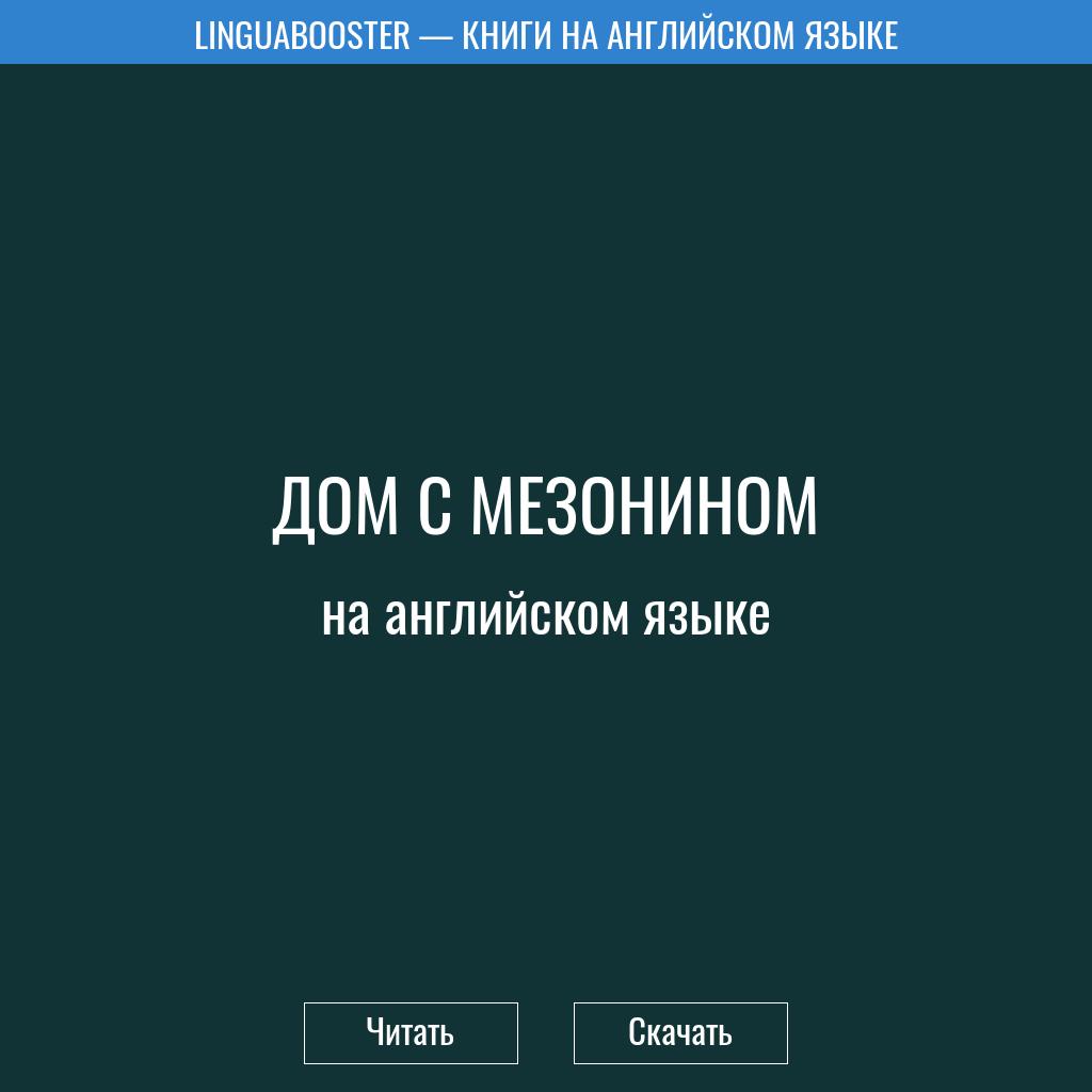 Читать книгу  «Дом с мезонином»