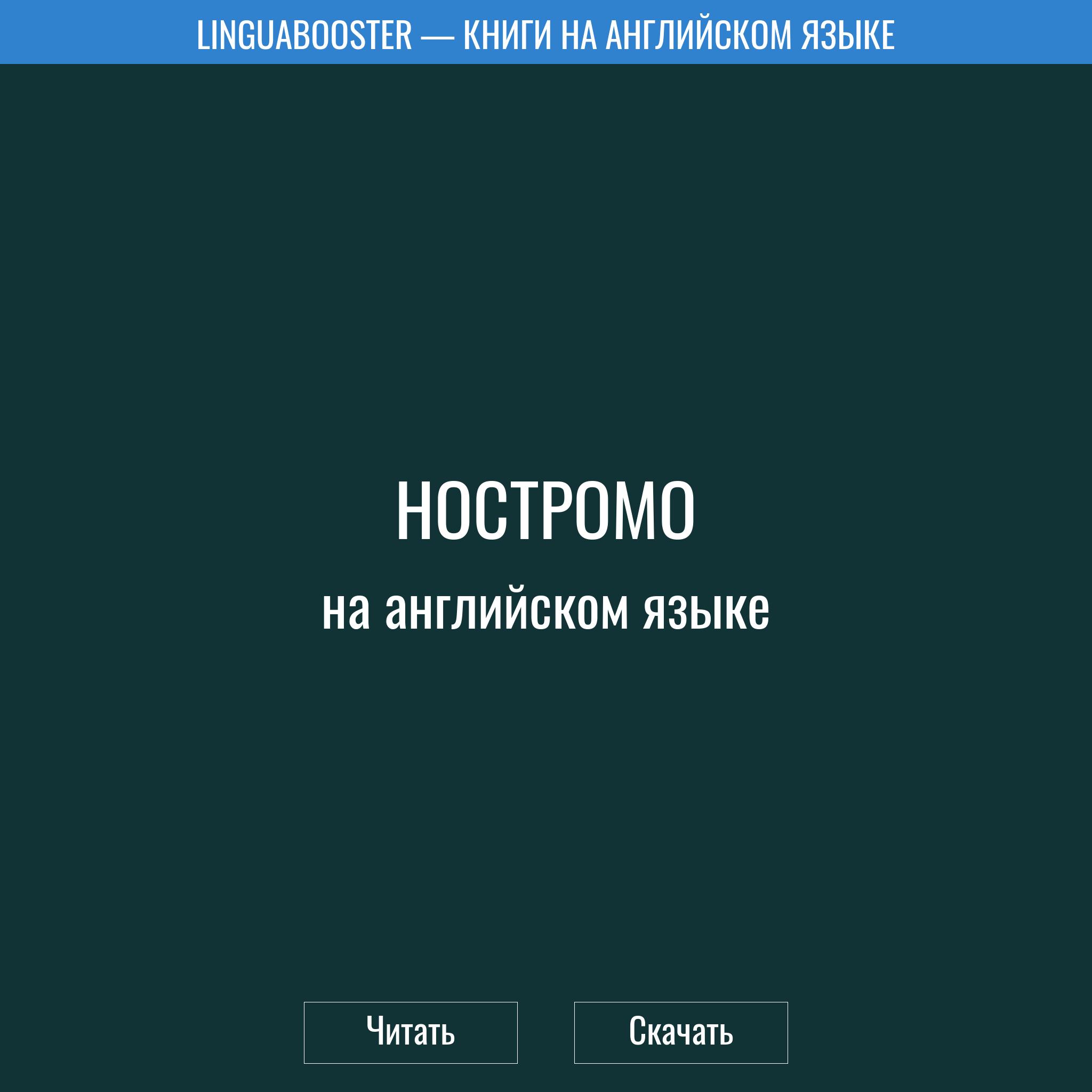 Читать книгу  «Ностромо»