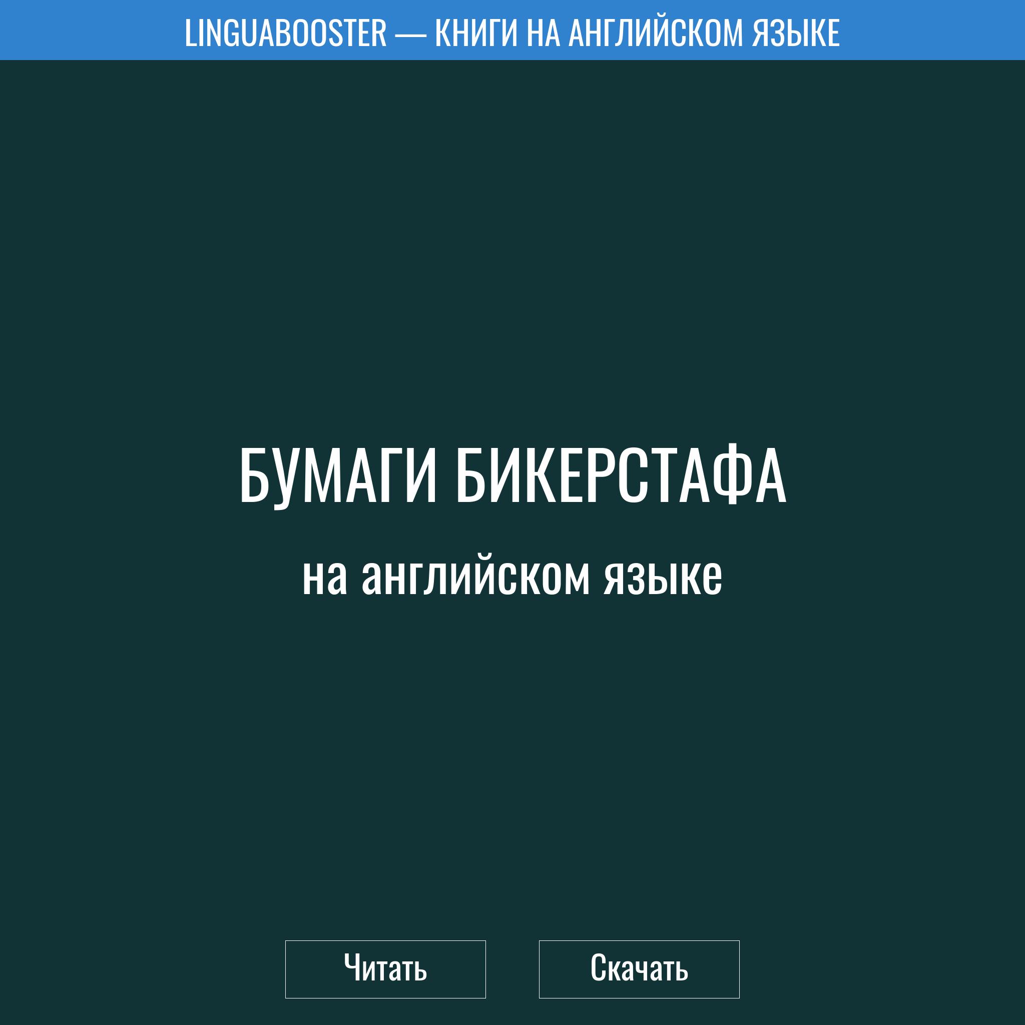 Читать книгу  «Бумаги Бикерстафа»