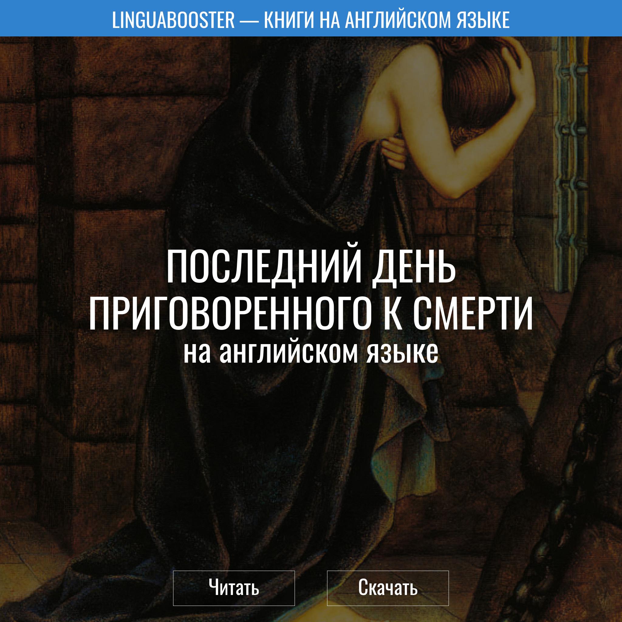 Читать книгу  «Последний день приговоренного к смерти»