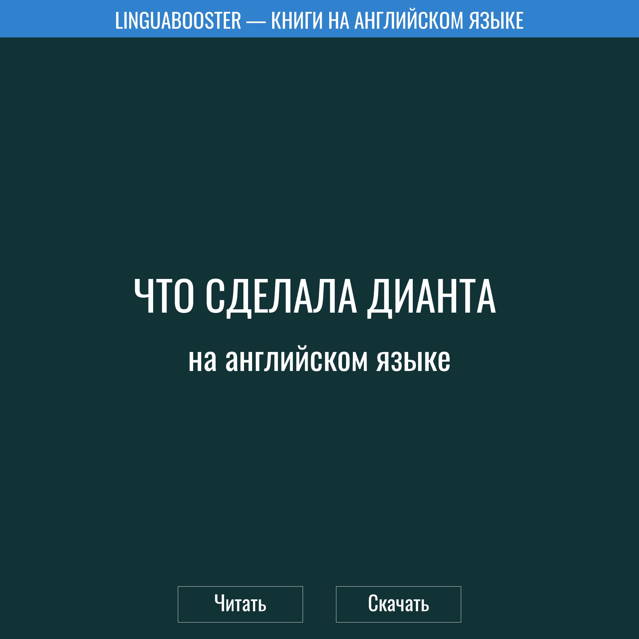 Читать книгу  «Что сделала Дианта »