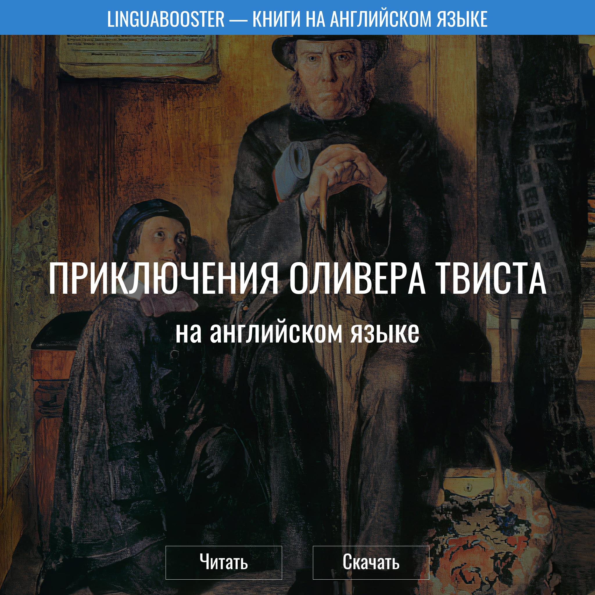 Читать книгу  «Приключения Оливера Твиста»