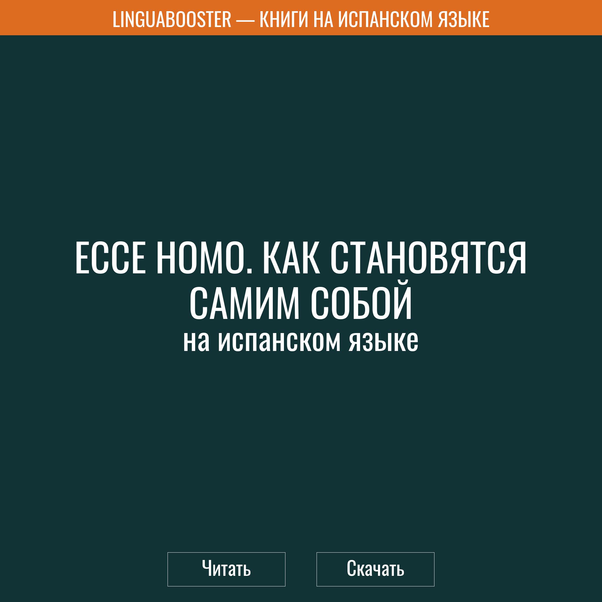 Читать книгу  «Ecce Homo. Как становятся самим собой»