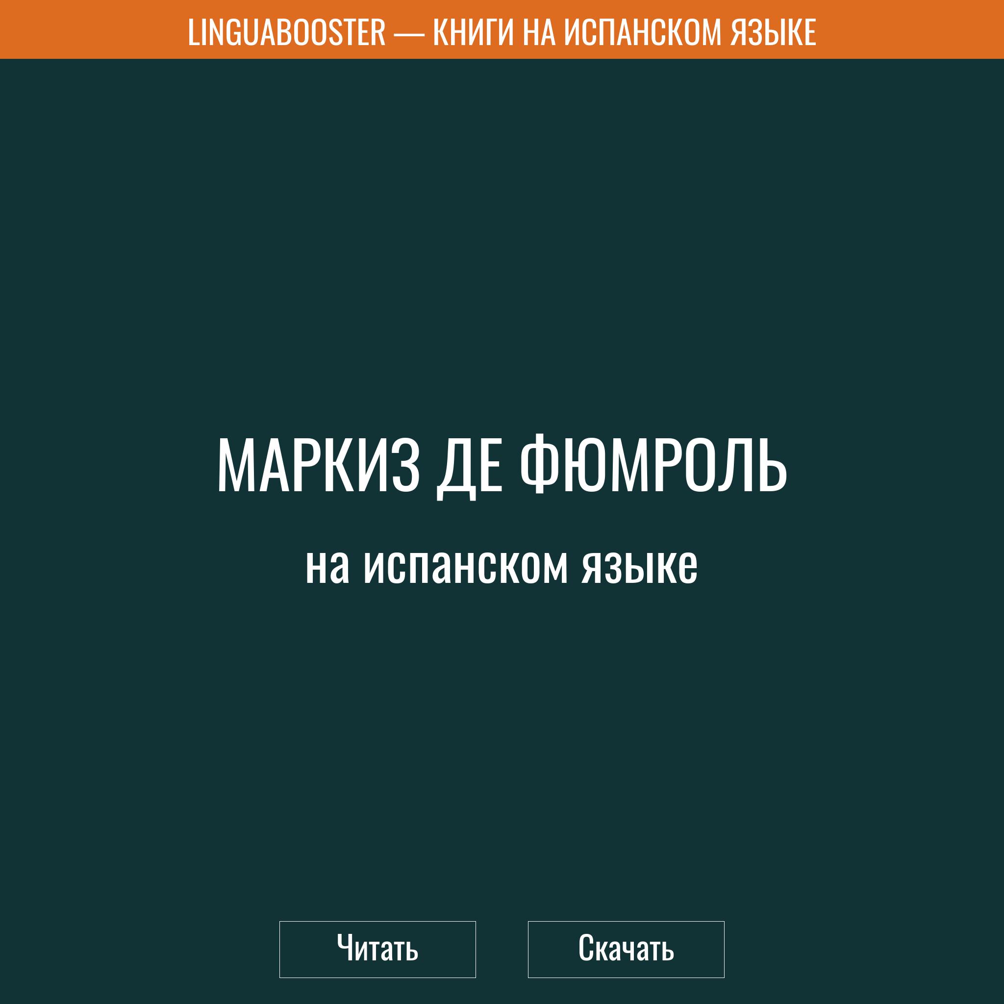 Читать книгу  «Маркиз де Фюмроль»