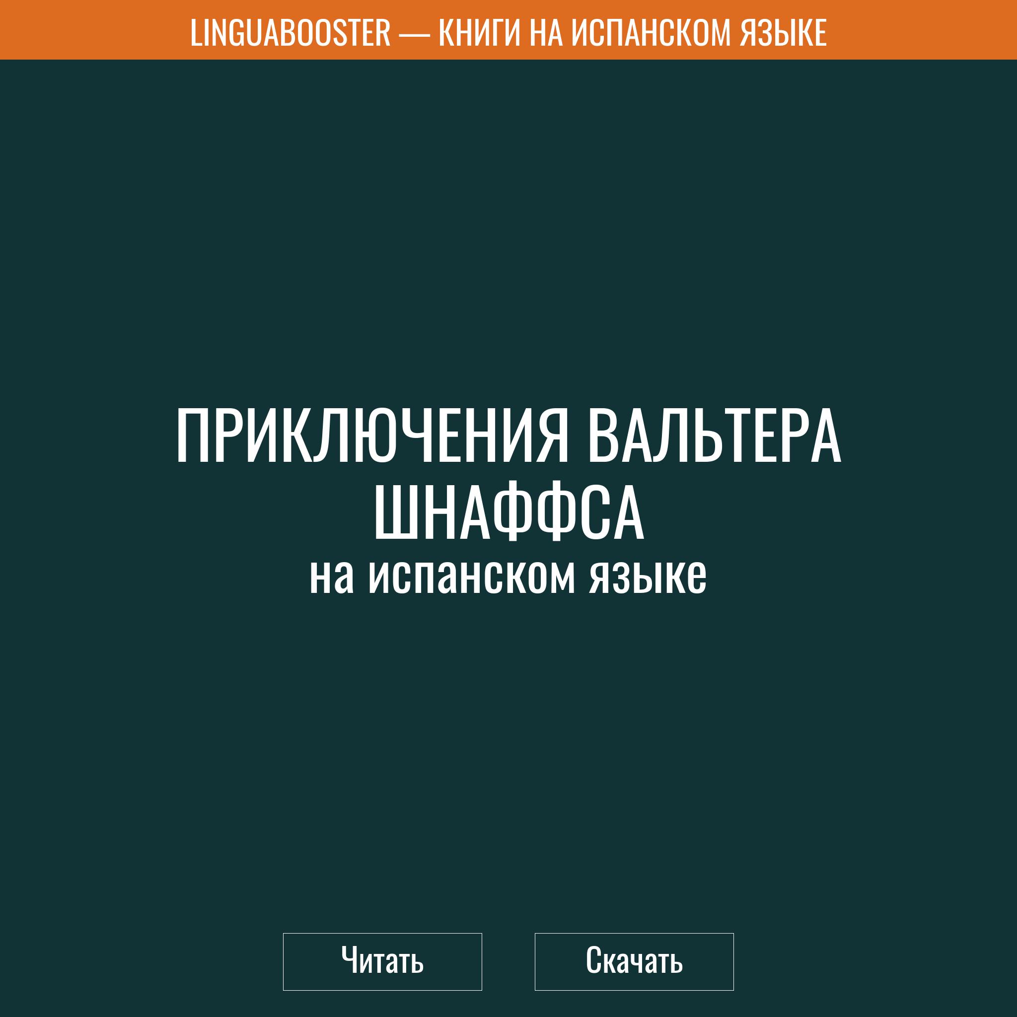 Читать книгу  «Приключения Вальтера Шнаффса»