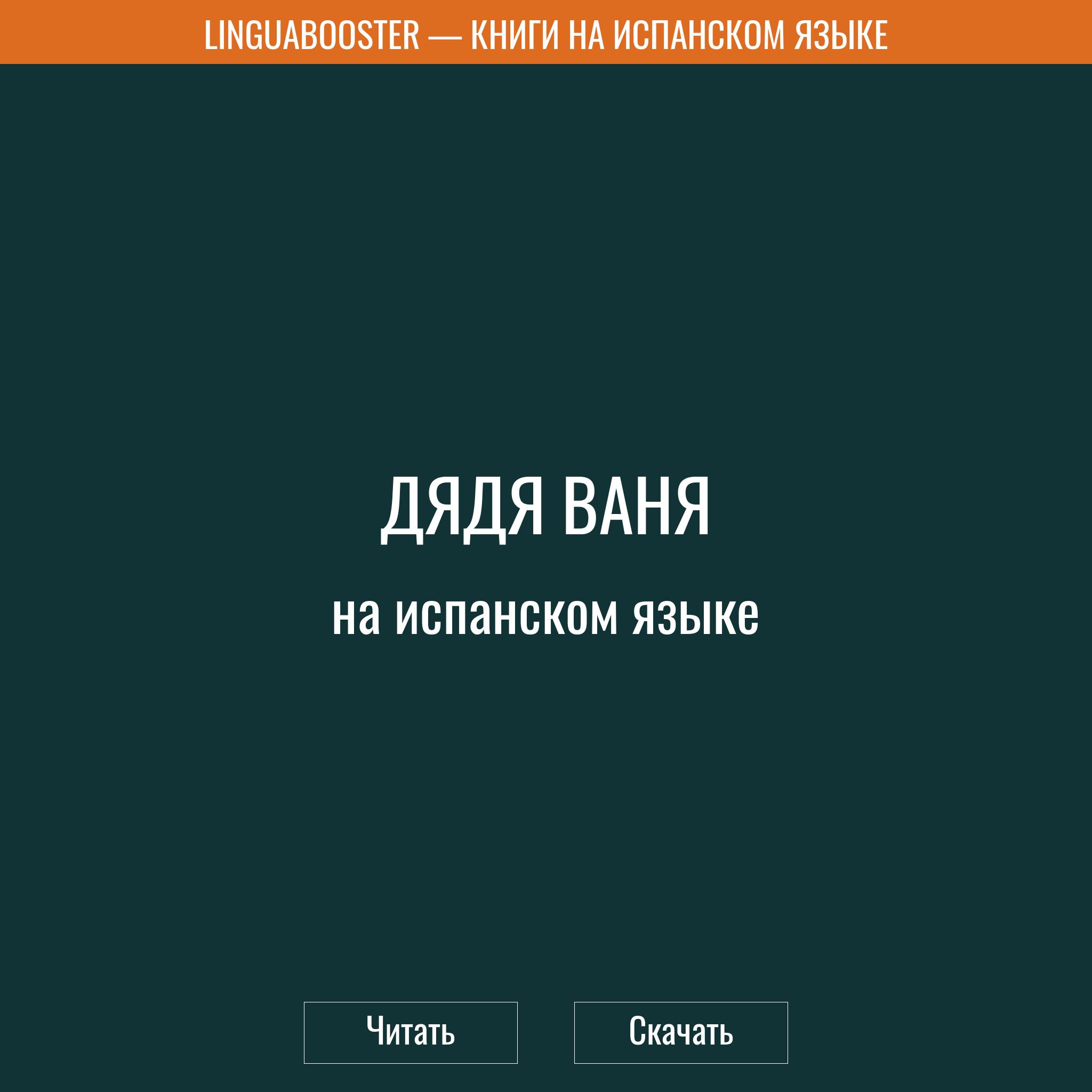Читать книгу  «Дядя Ваня»