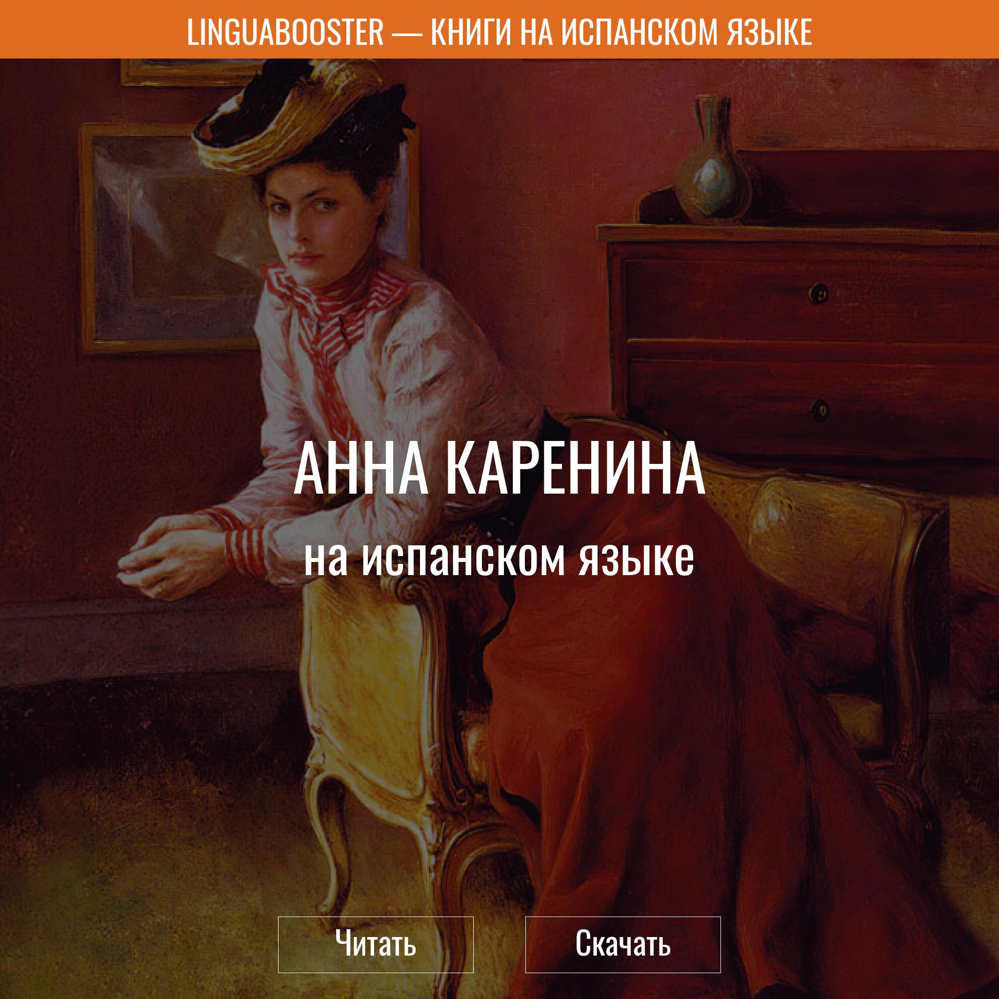 Читать книгу  «Анна Каренина»