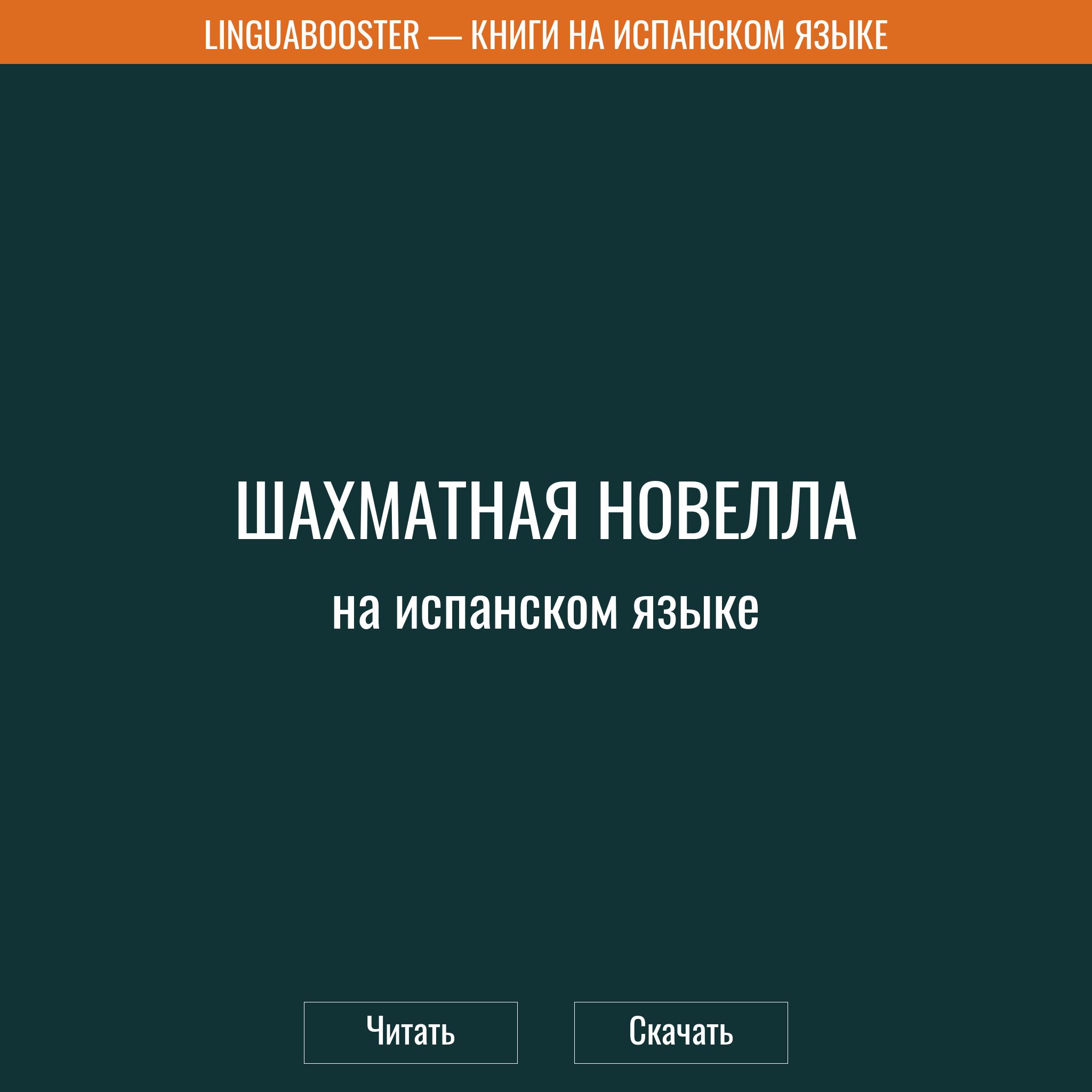 Читать книгу  «Шахматная новелла»